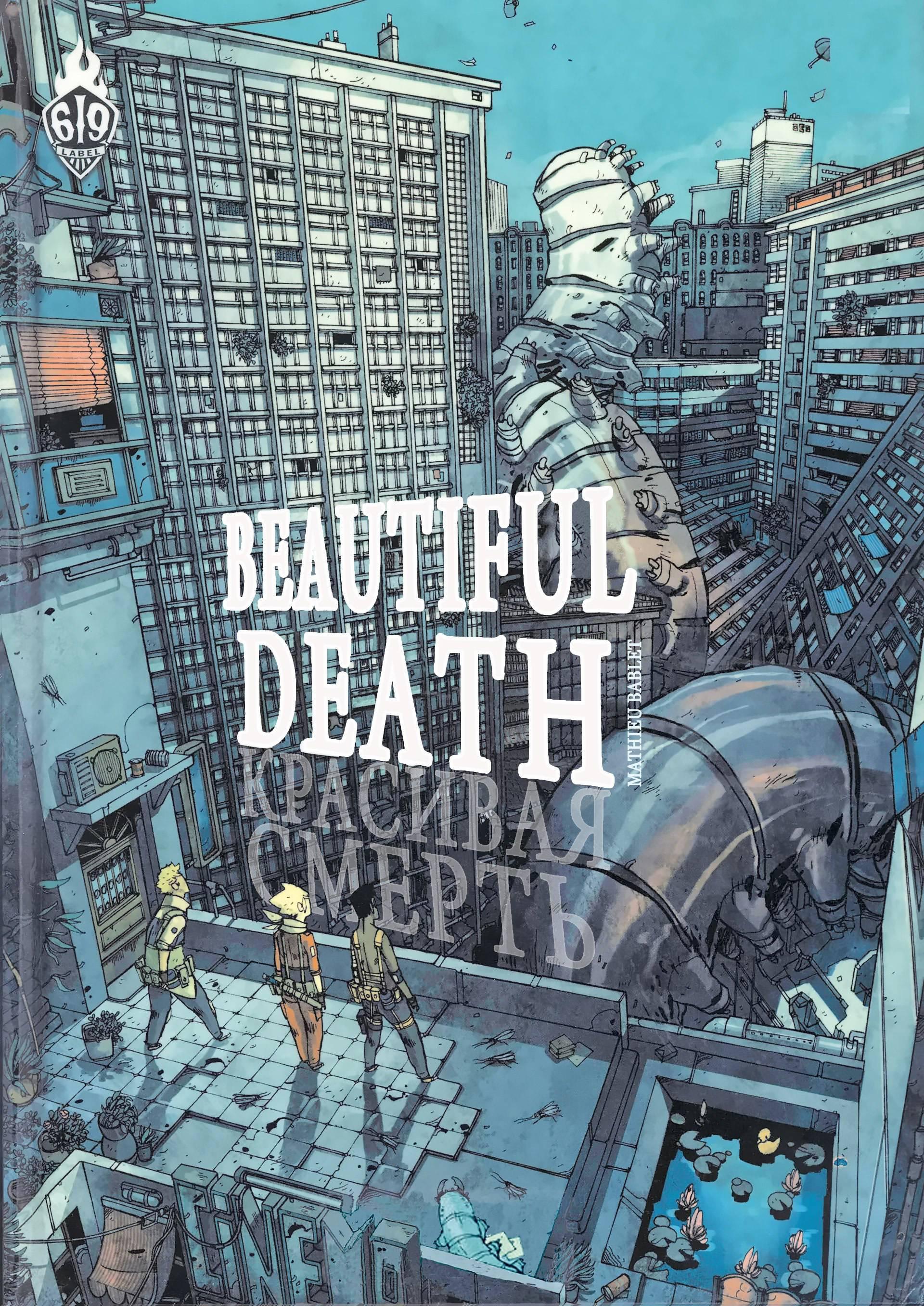 Красивая Смерть онлайн
