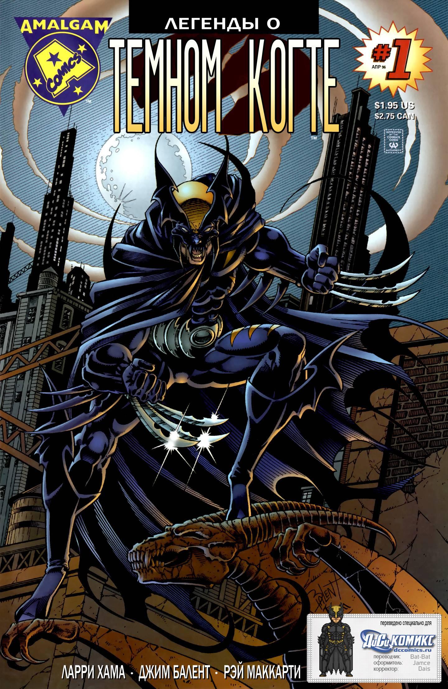 Легенды о Темном Когте онлайн