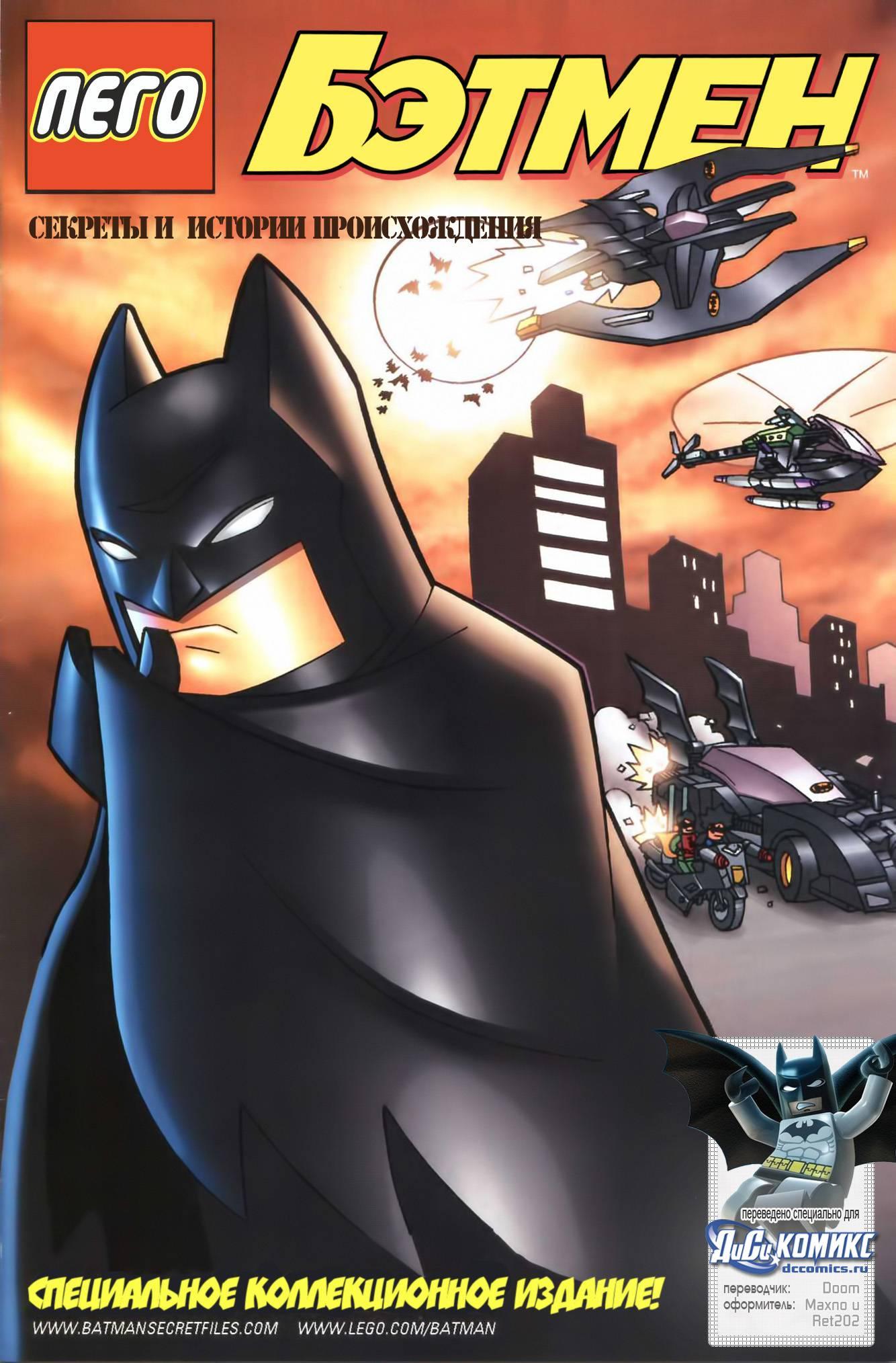 Бэтмен-Лего: Секреты и истории происхождения онлайн