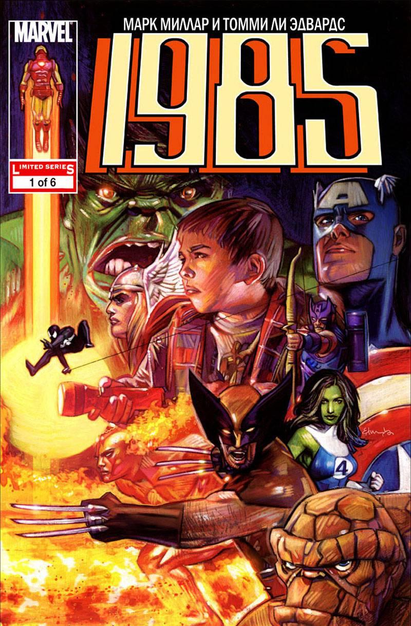 1985 №1 онлайн