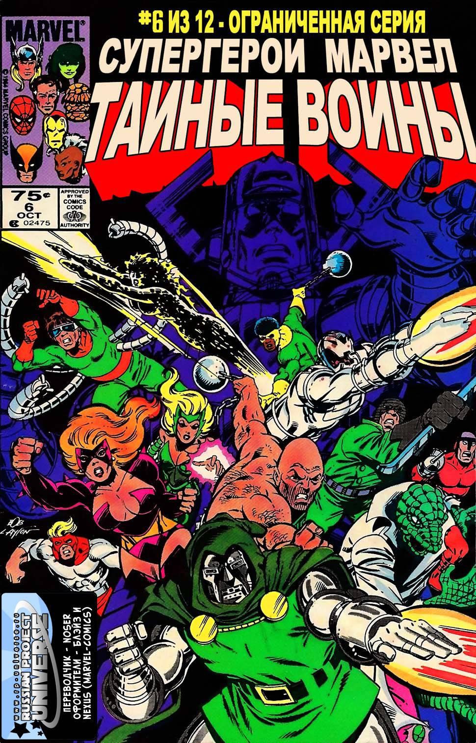 Супер-Герои Марвел. Тайные Войны №6 онлайн