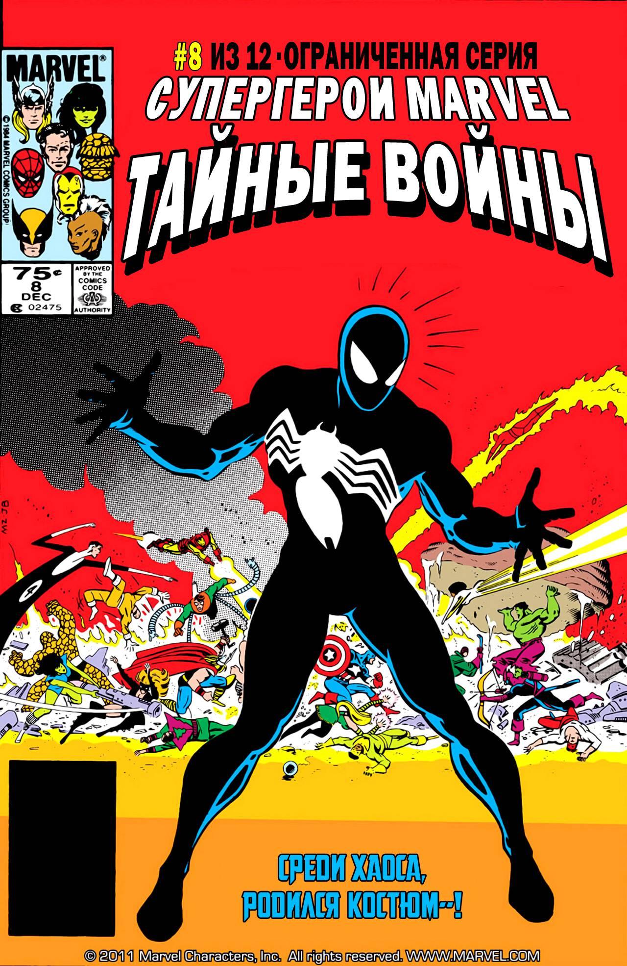 Супер-Герои Марвел. Тайные Войны №8 онлайн
