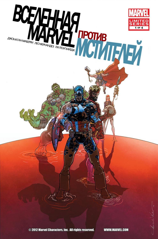 Вселенная Марвел против Мстителей №1 онлайн