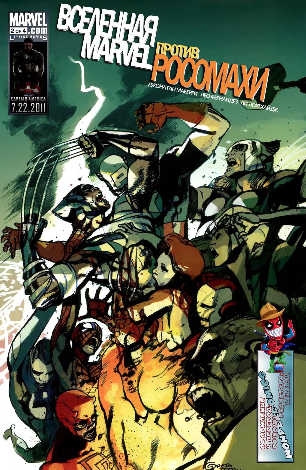Вселенная Marvel против Росомахи №2 онлайн