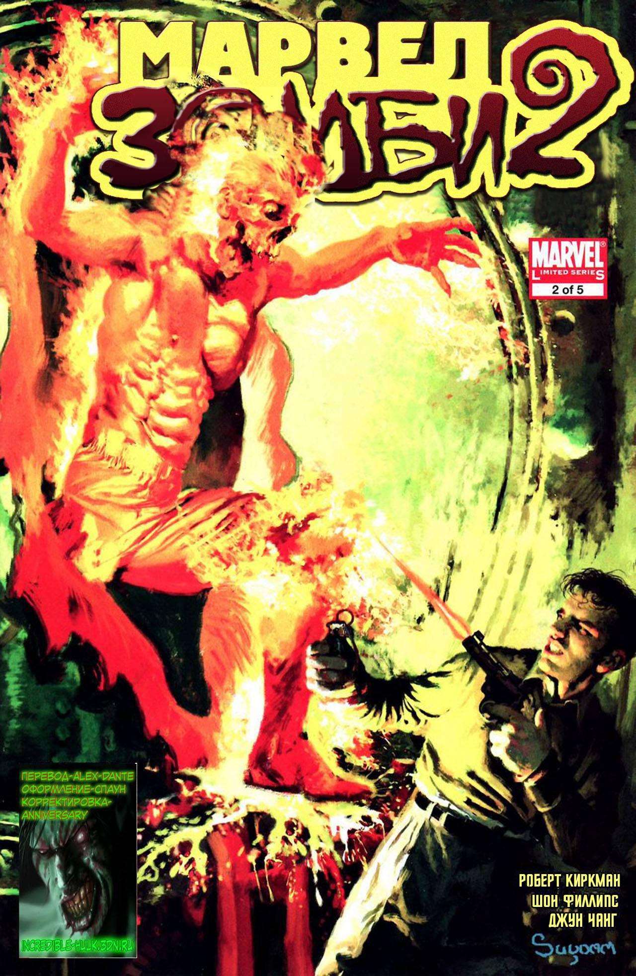 Марвел Зомби 2 №2 онлайн