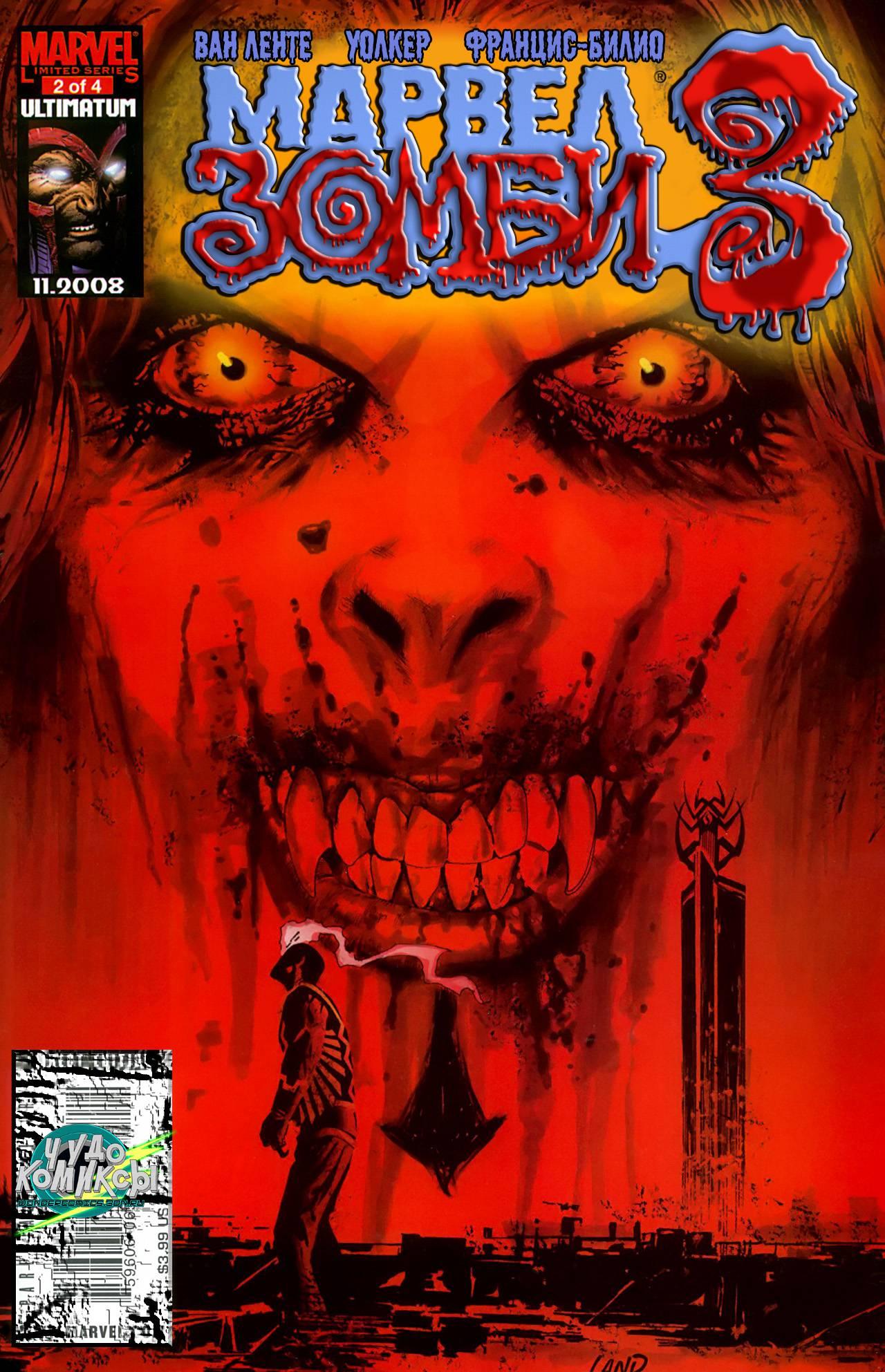 Марвел Зомби 3 №2 онлайн