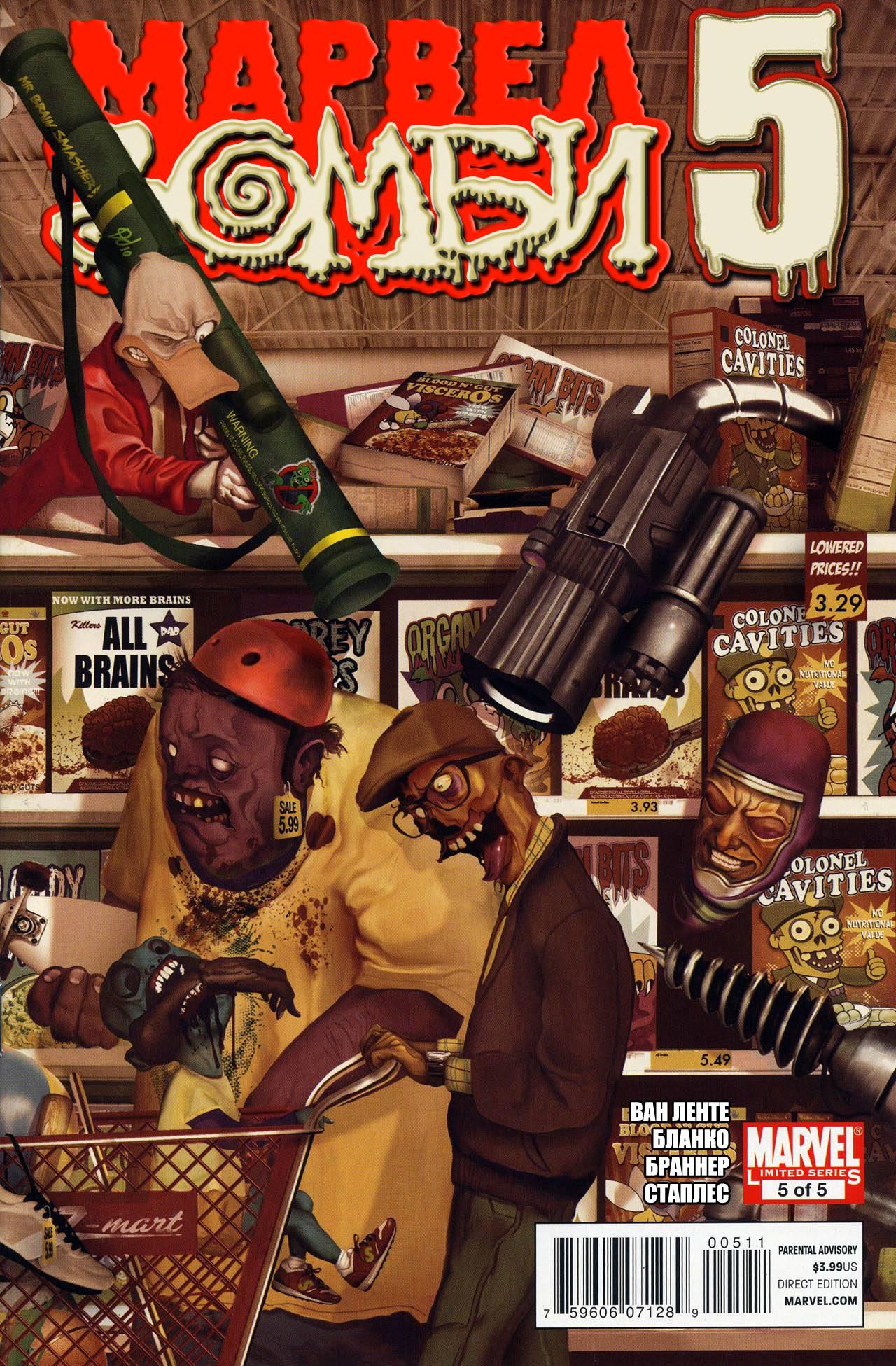 Марвел Зомби 5 №5 онлайн
