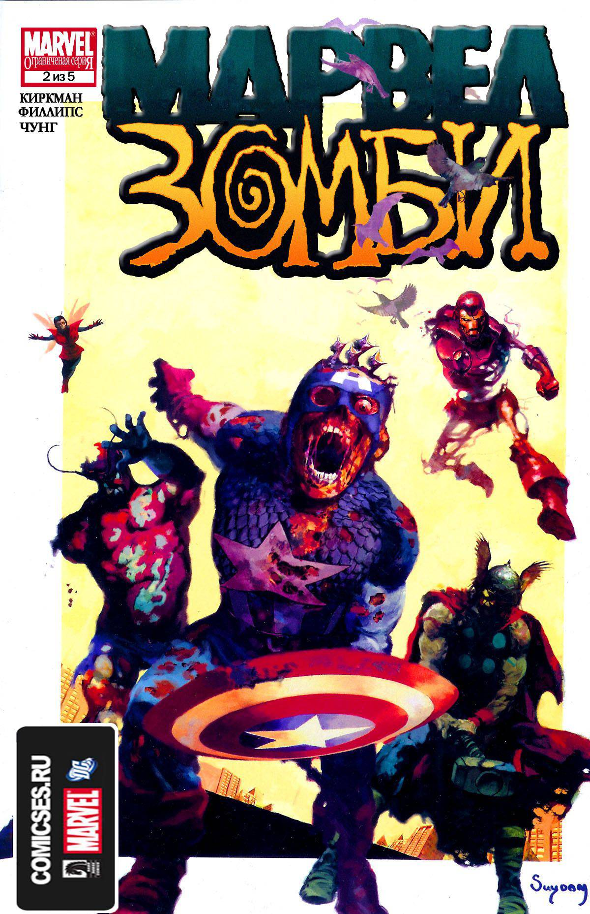 Марвел Зомби №2 онлайн