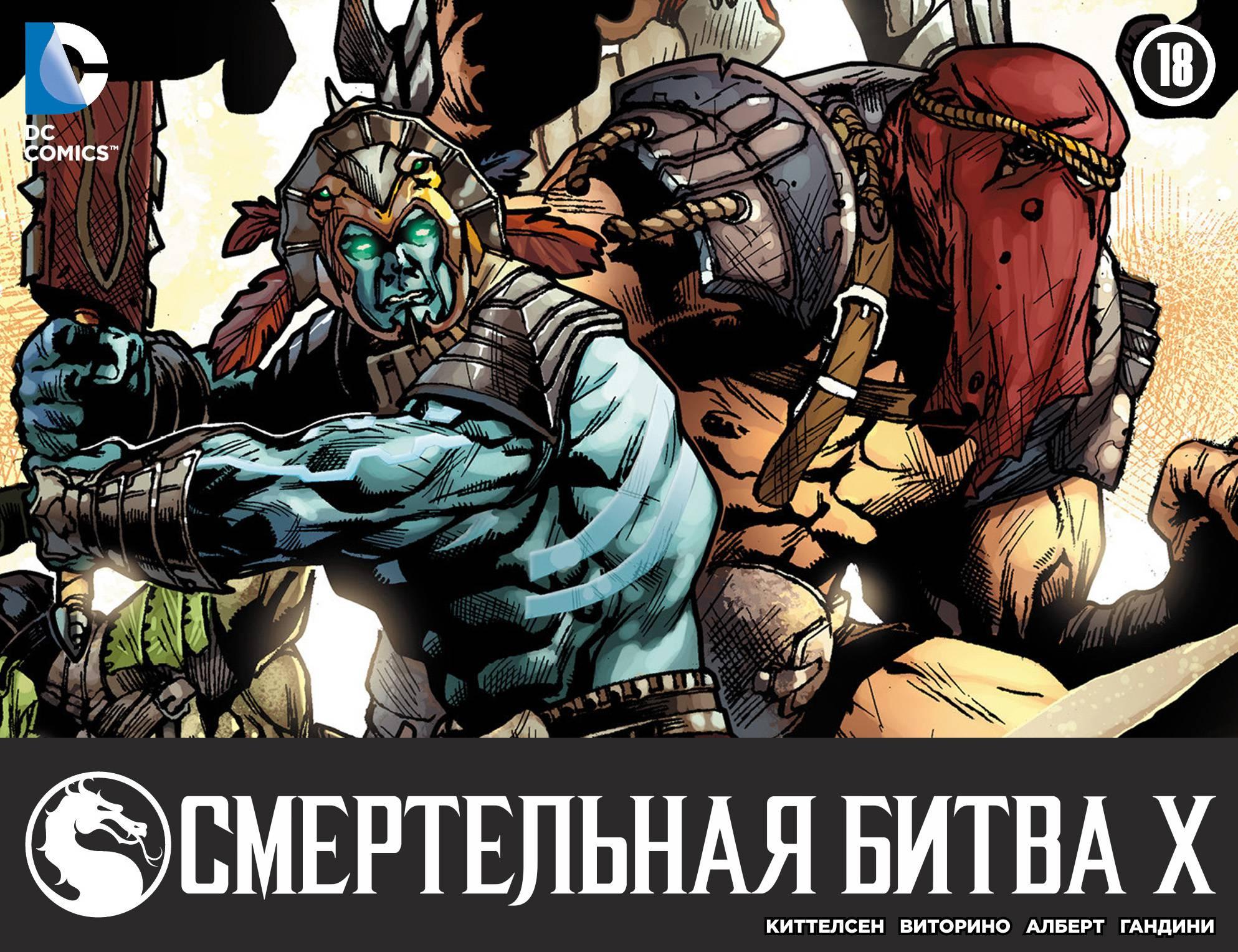 Смертельная Битва Икс №18 онлайн