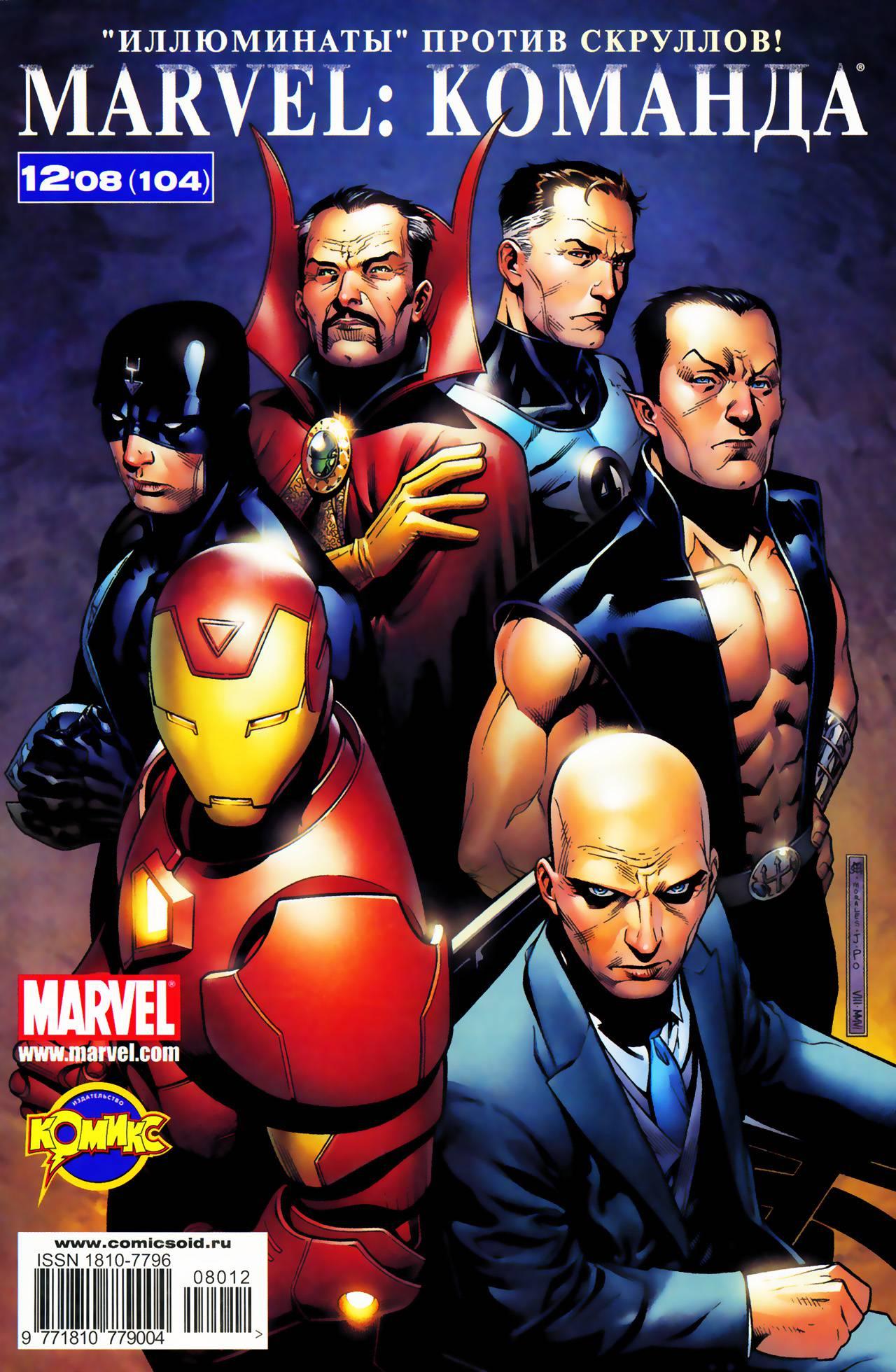 Новые Мстители: Иллюминаты №1 онлайн