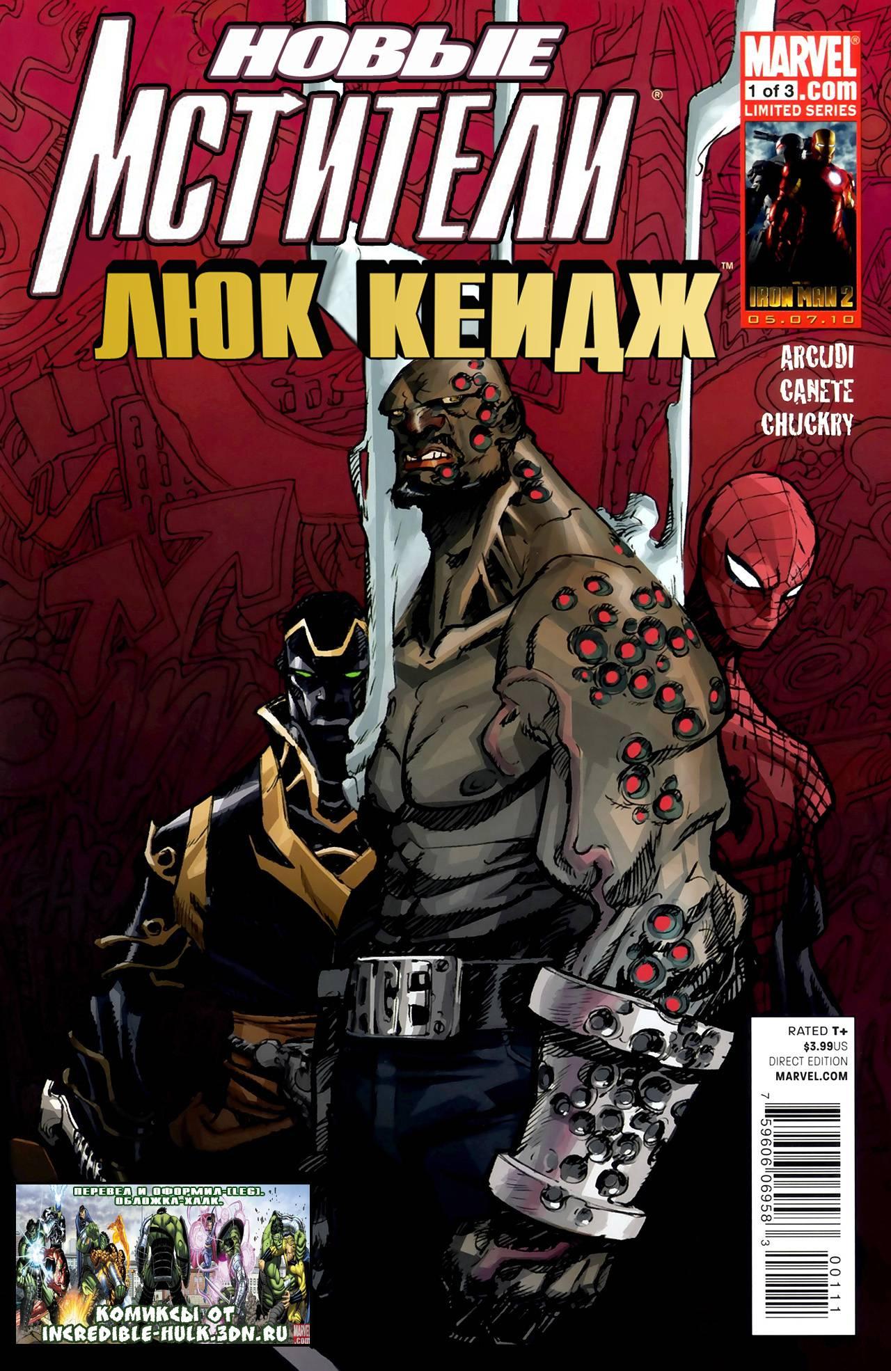 Новые Мстители: Люк Кейдж №1 онлайн
