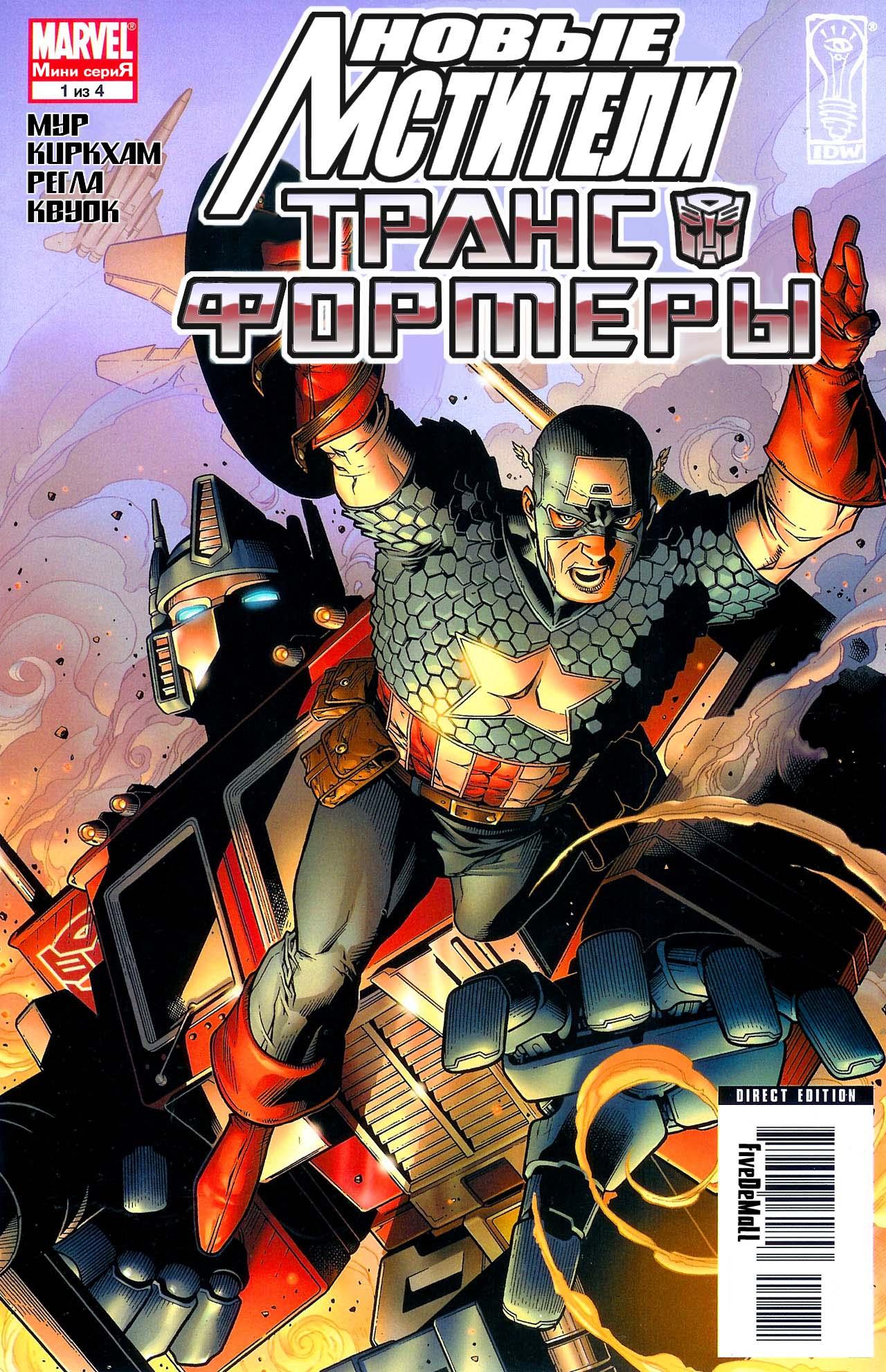 Новые Мстители / Трансформеры №1 онлайн