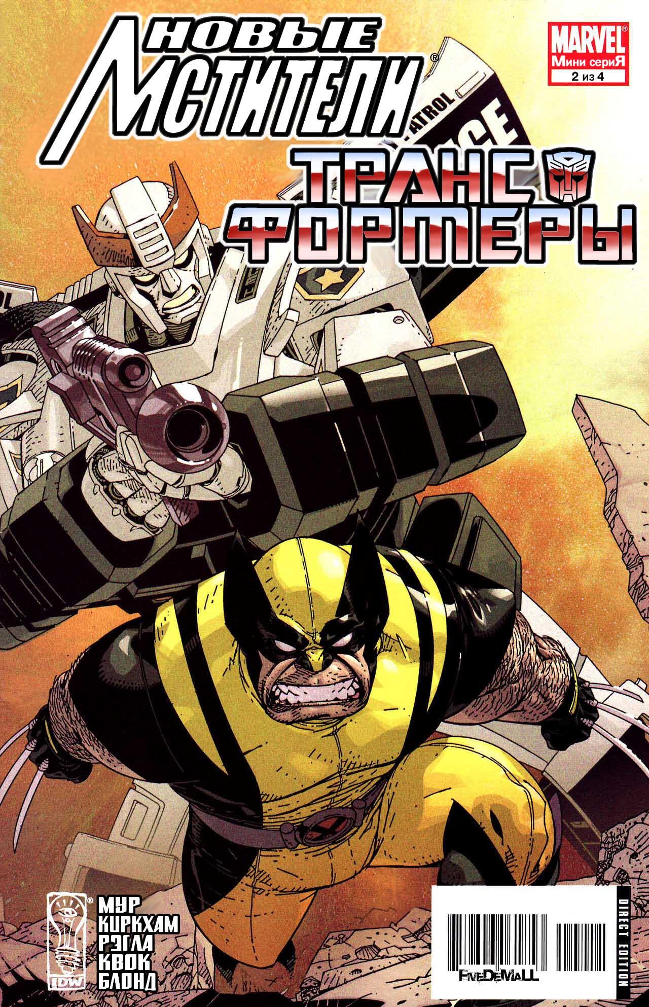 Новые Мстители / Трансформеры №2 онлайн
