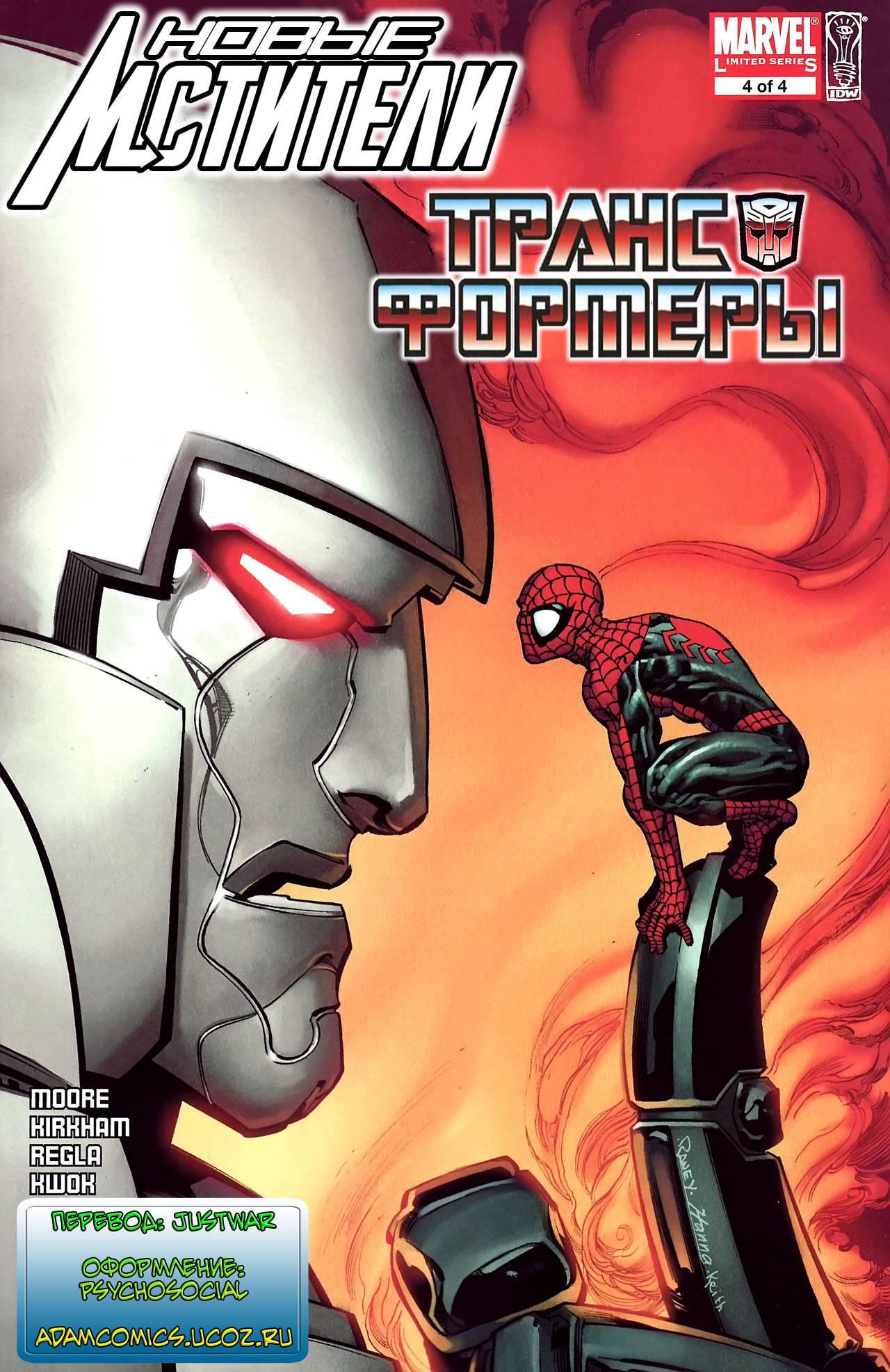 Новые Мстители / Трансформеры №4 онлайн