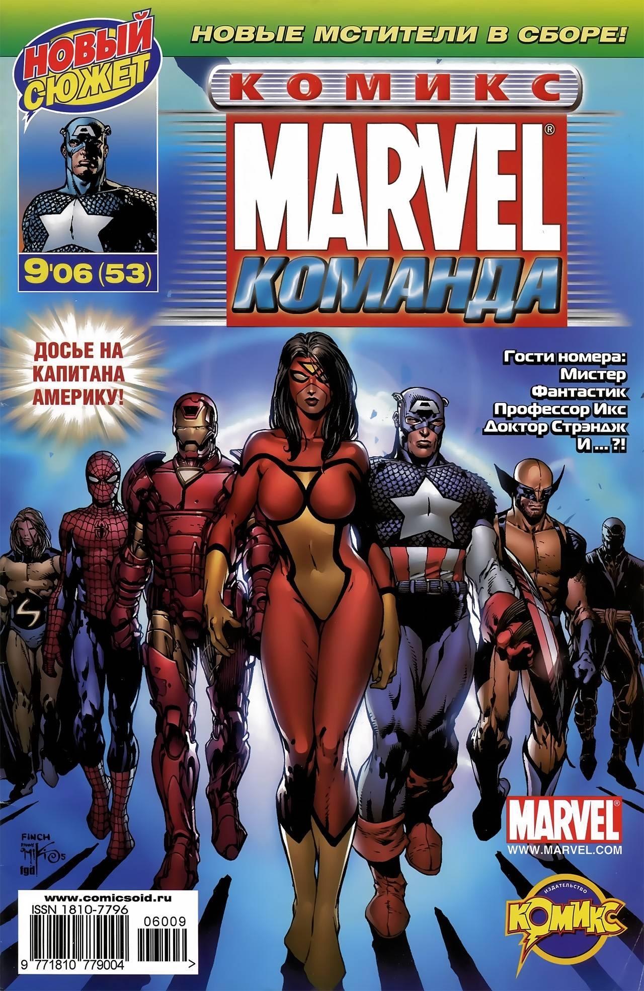 Новые Мстители №7 онлайн