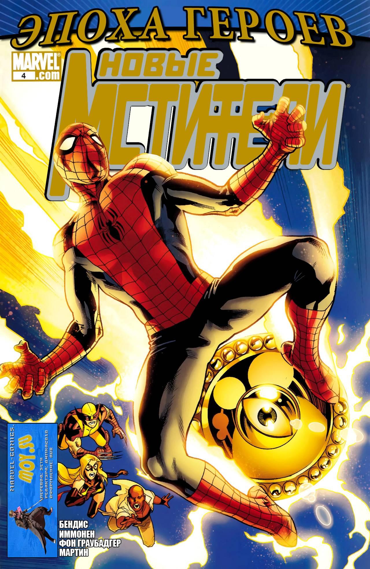 Новые Мстители   №4 онлайн