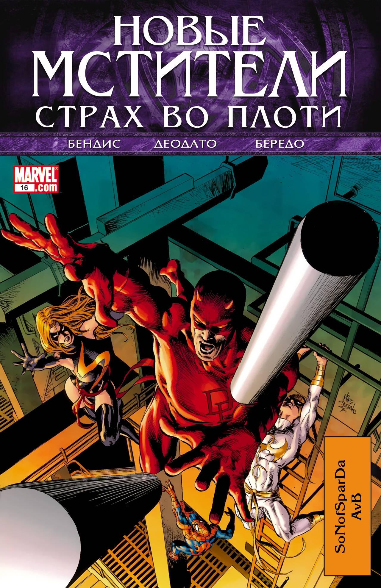 Новые Мстители   №16 онлайн
