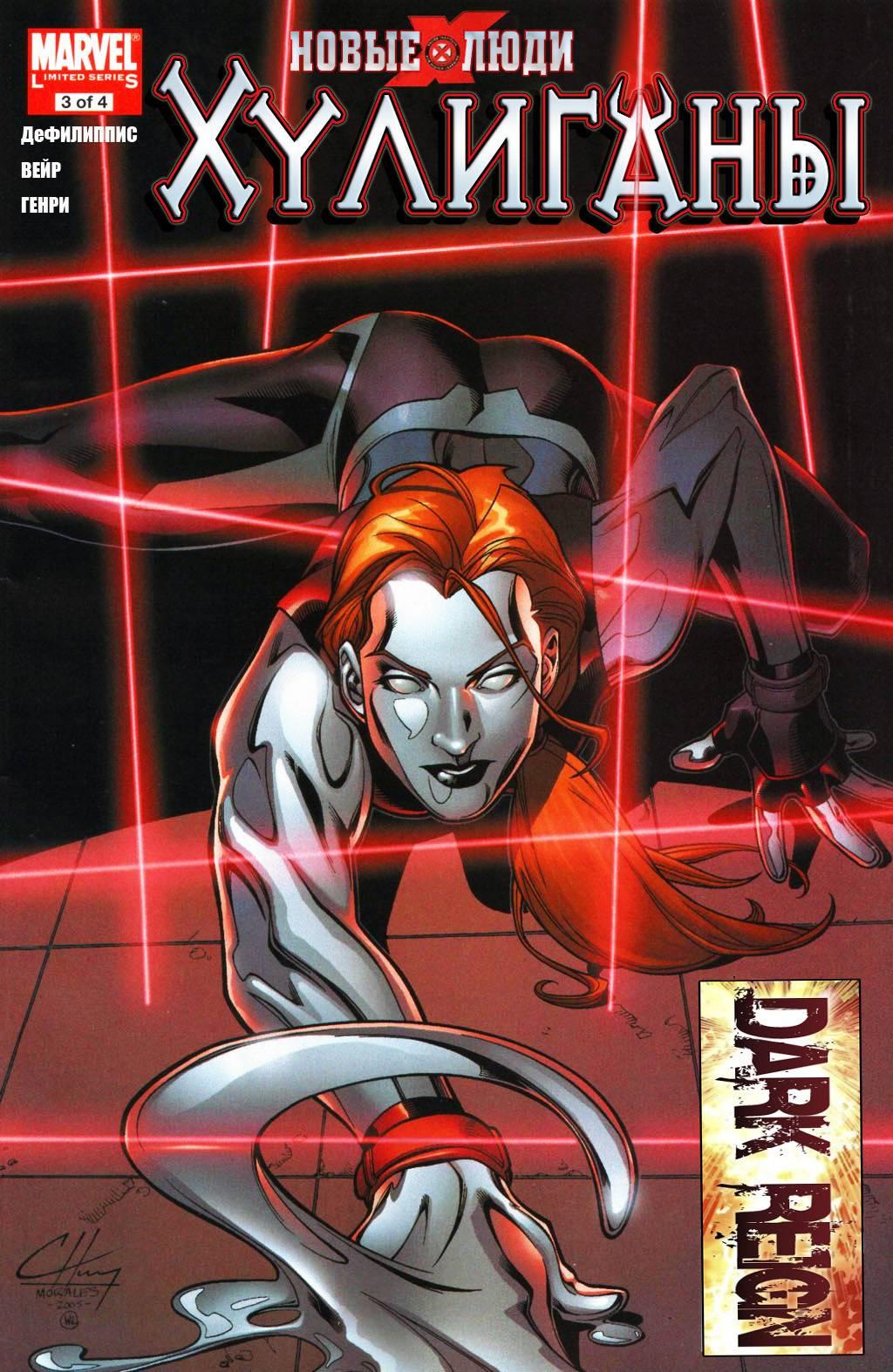 Новые Люди-Икс: Хулиганы №3 онлайн