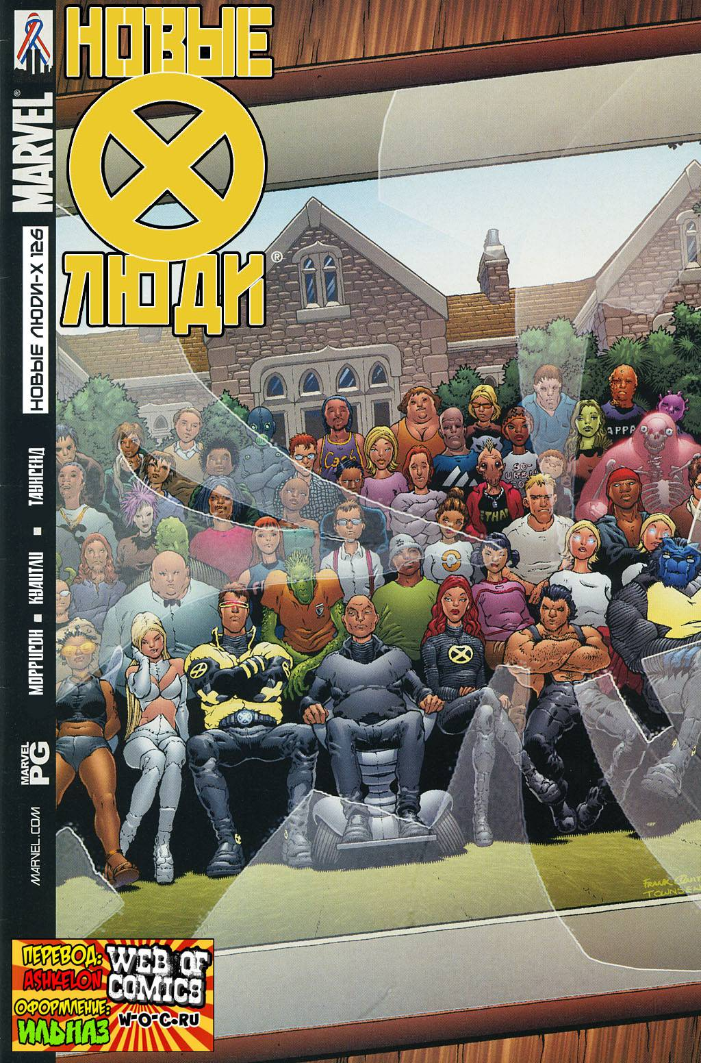 Новые Люди-Икс №126 онлайн