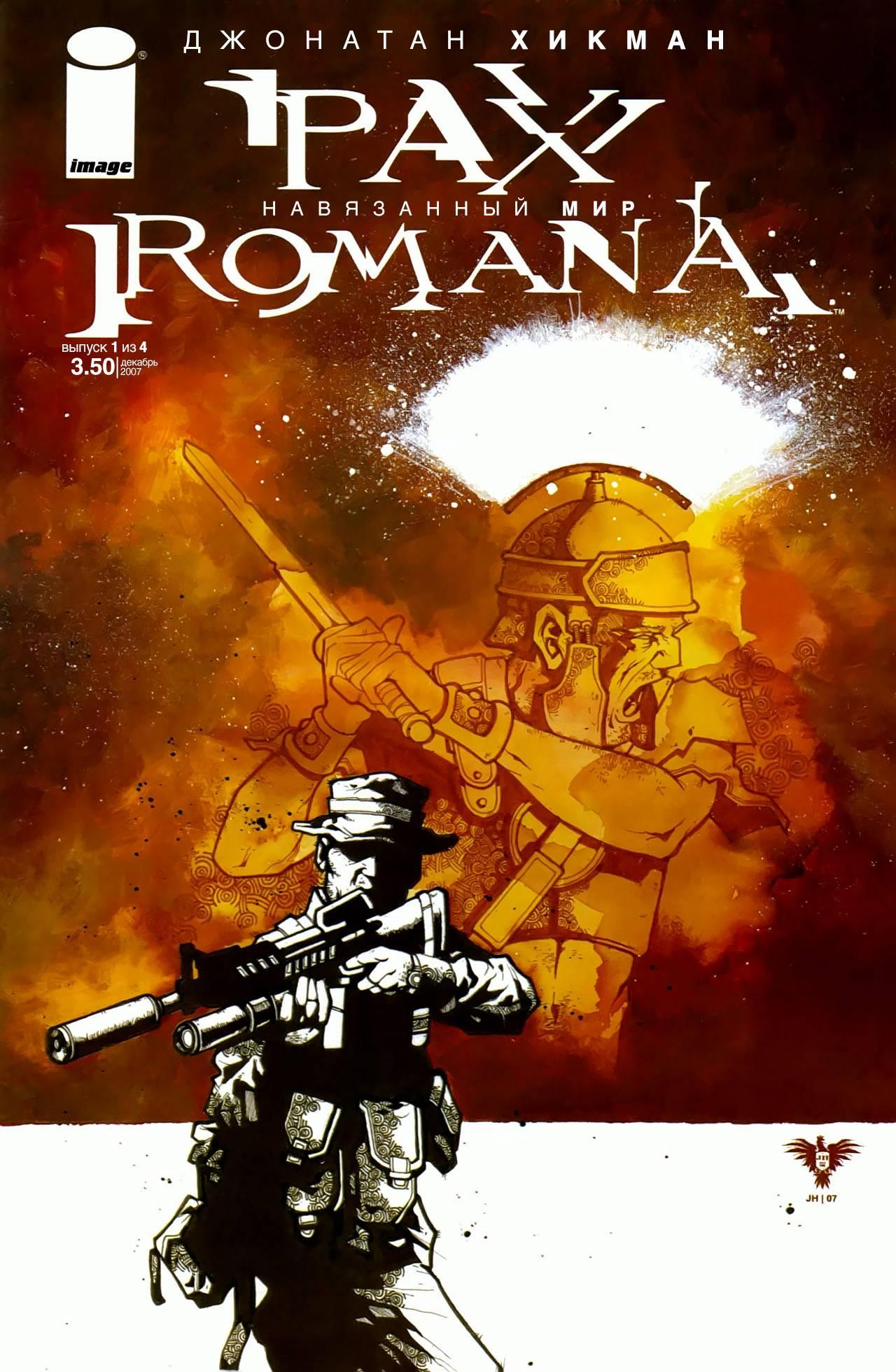 Пакс Романа №1 онлайн