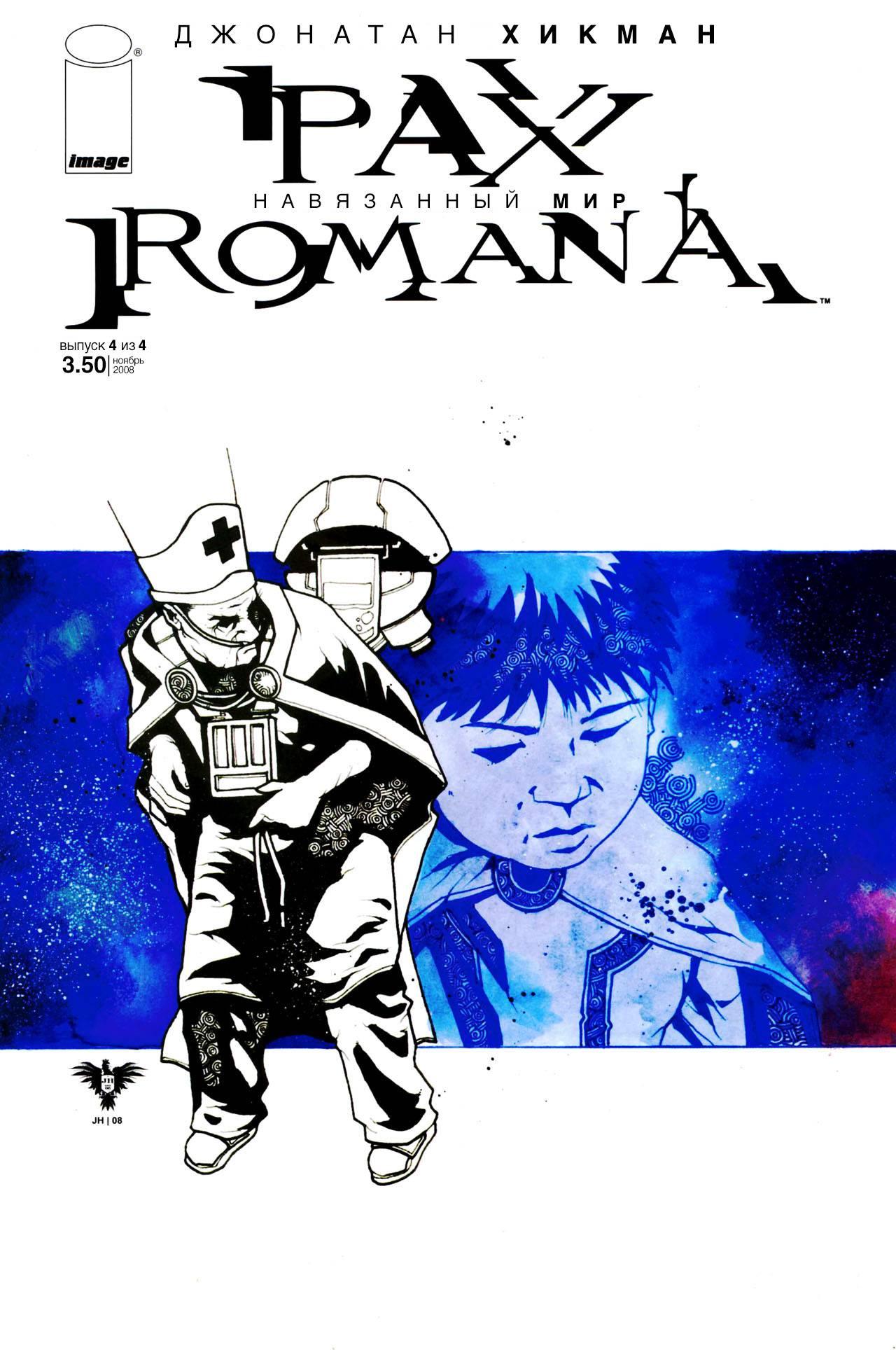 Пакс Романа №4 онлайн