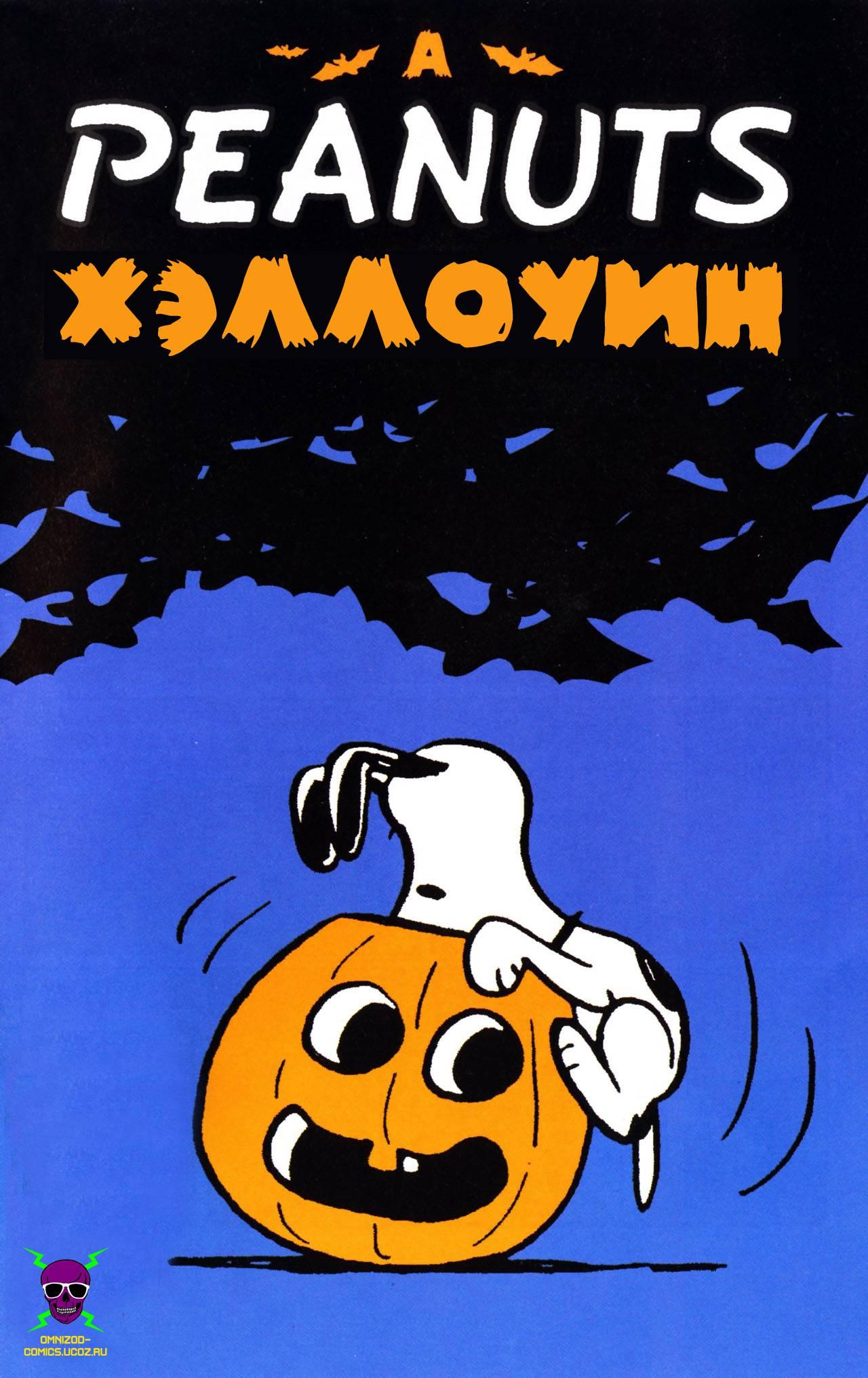 A Peanuts Хэллоуин онлайн
