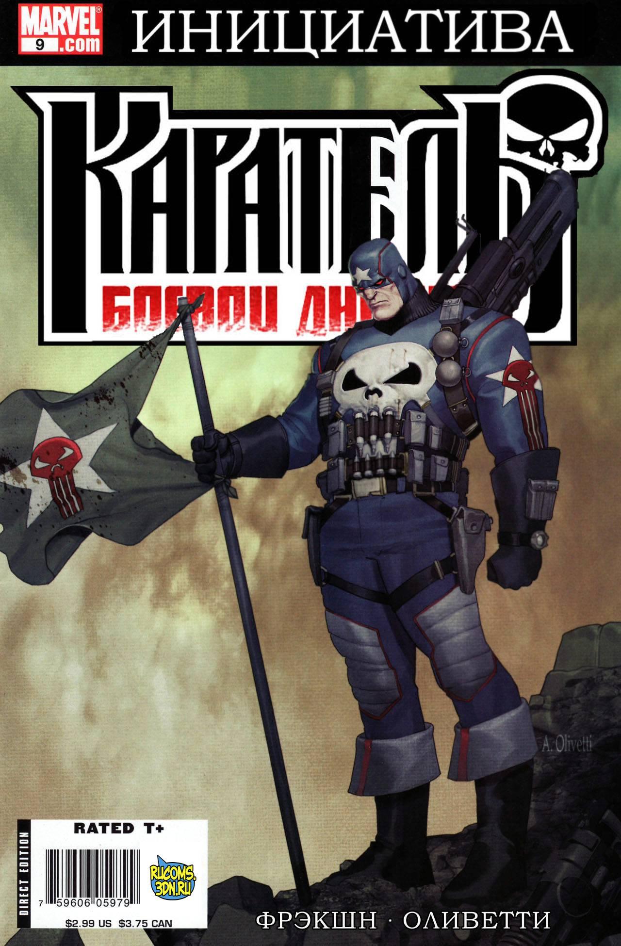 Каратель: Журнал Войны №9 онлайн