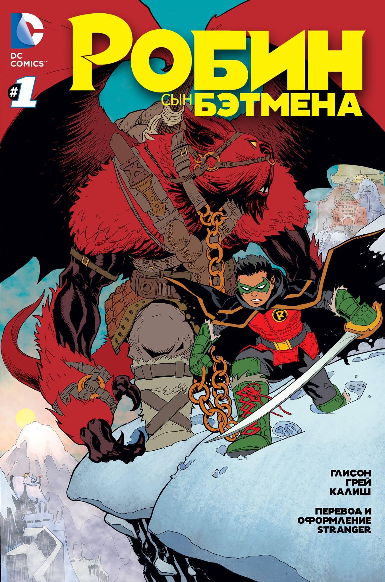Робин: Сын Бэтмена №1 онлайн