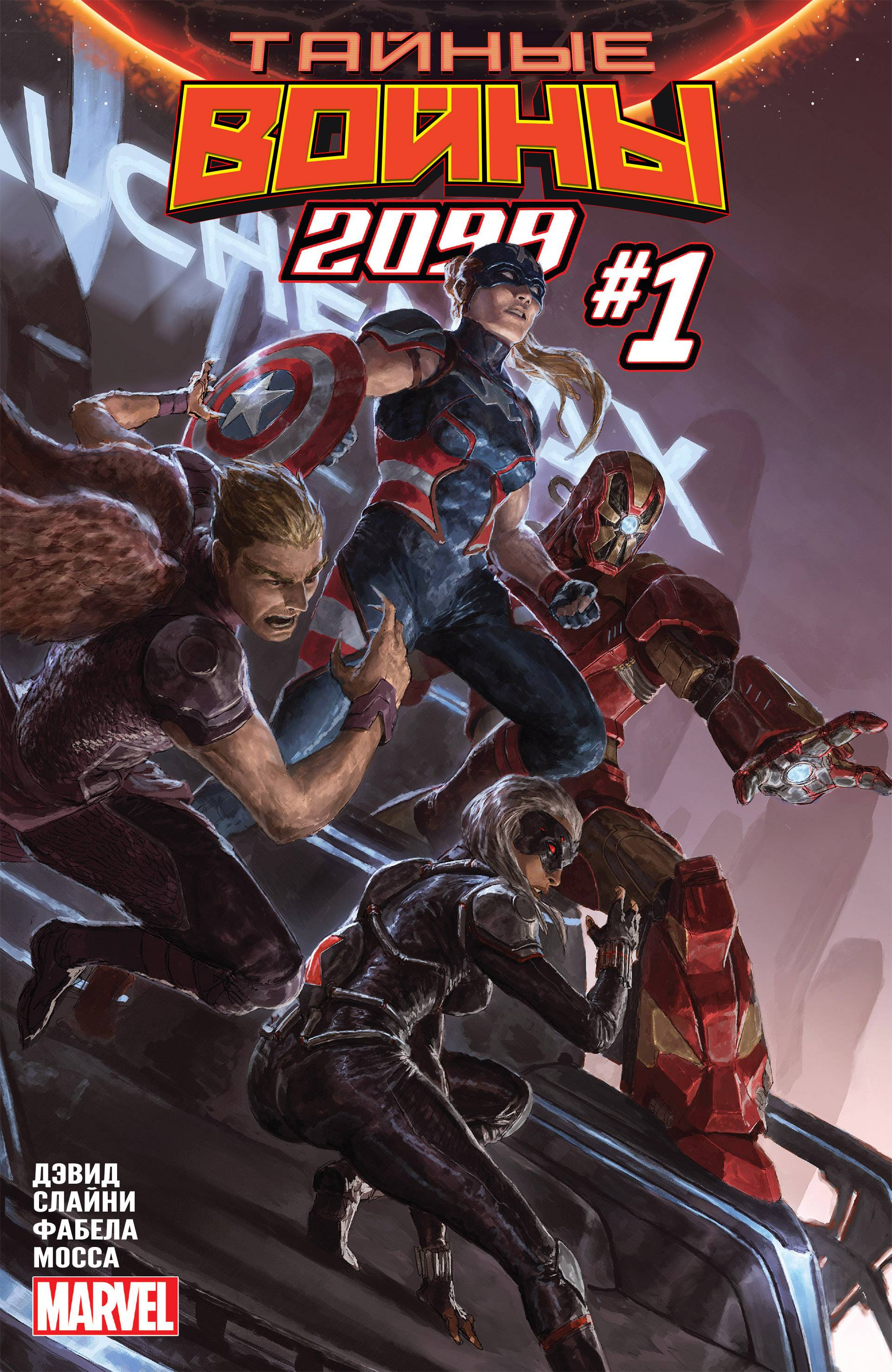 Тайные Войны 2099 №1 онлайн