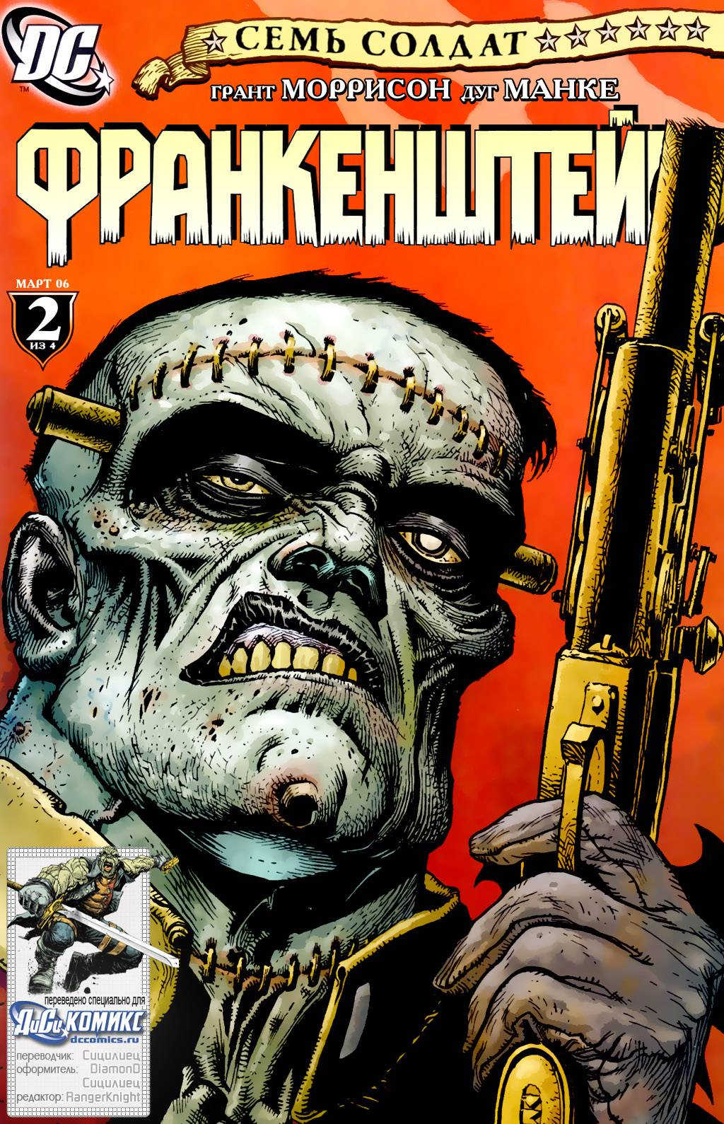 Семь Солдат: Франкенштейн №2 онлайн