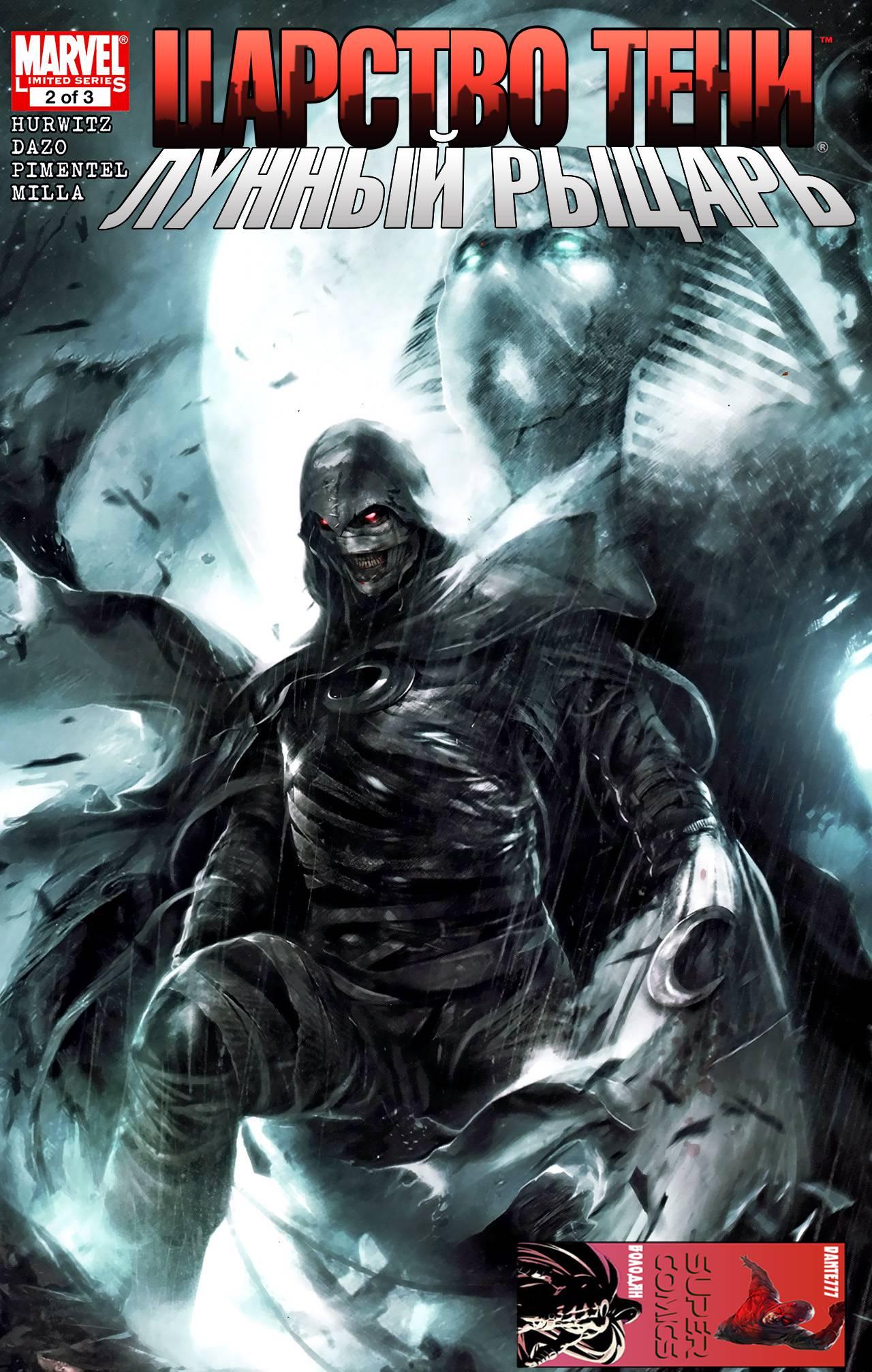 Царство Тени: Лунный Рыцарь №2 онлайн