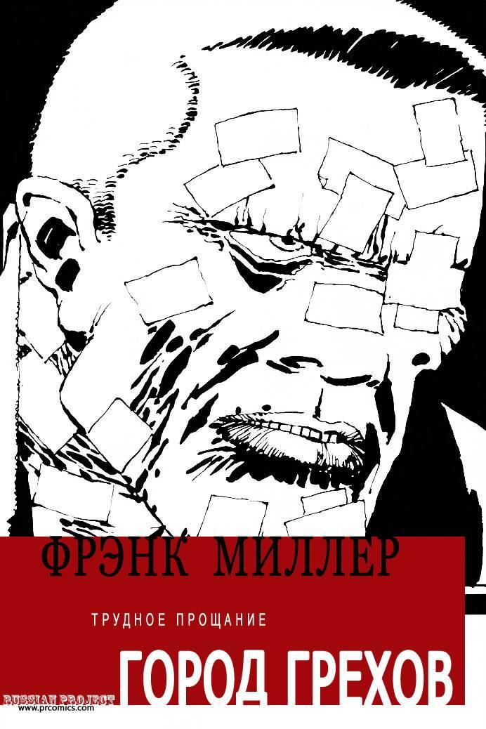 Город Грехов: Трудное Прощание онлайн