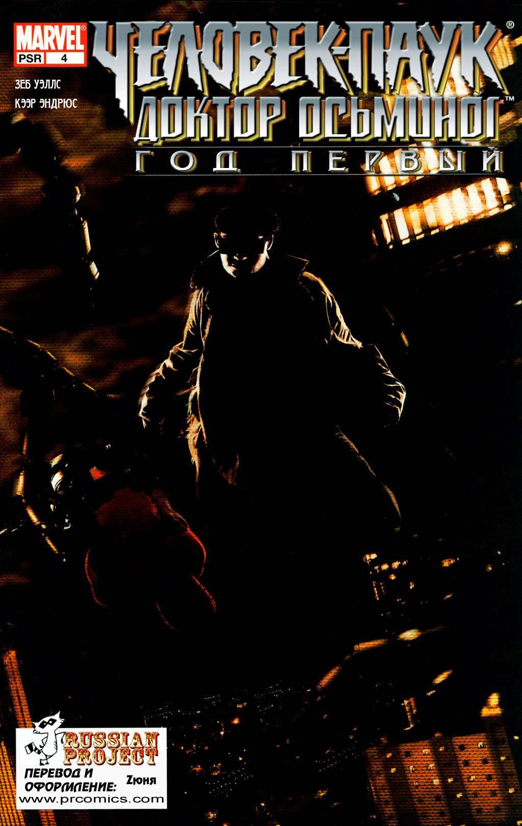 Человек-Паук / Доктор Осьминог: Год Первый №4 онлайн