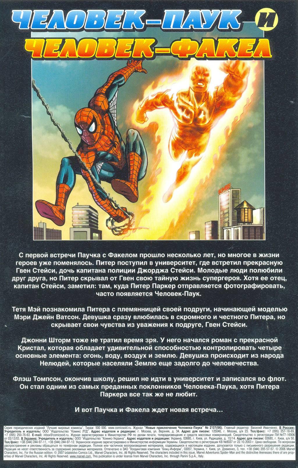 Человек-Паук / Человек-Факел №2 онлайн