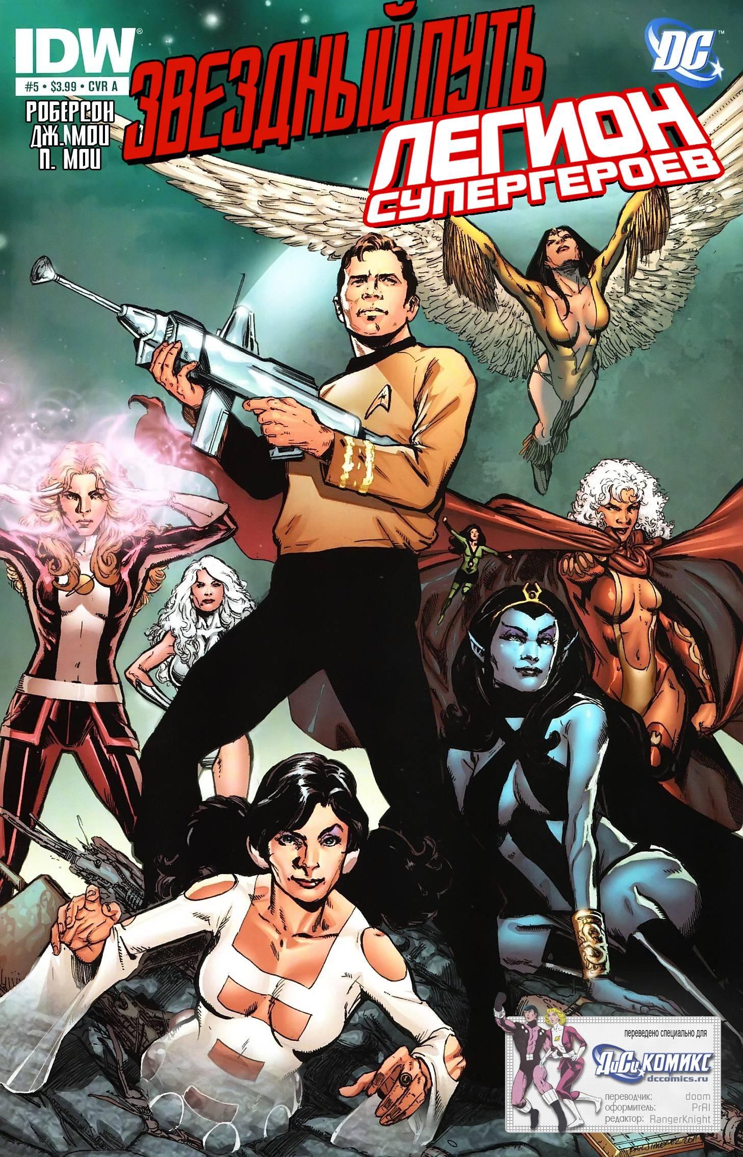Звездный Путь - Легион Супергероев №5 онлайн