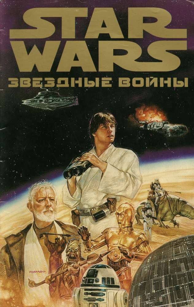 Звездные Войны: Новая Надежда №1 онлайн