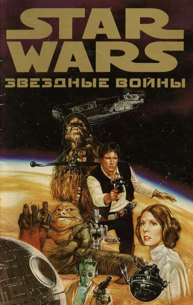 Звездные Войны: Новая Надежда №2 онлайн