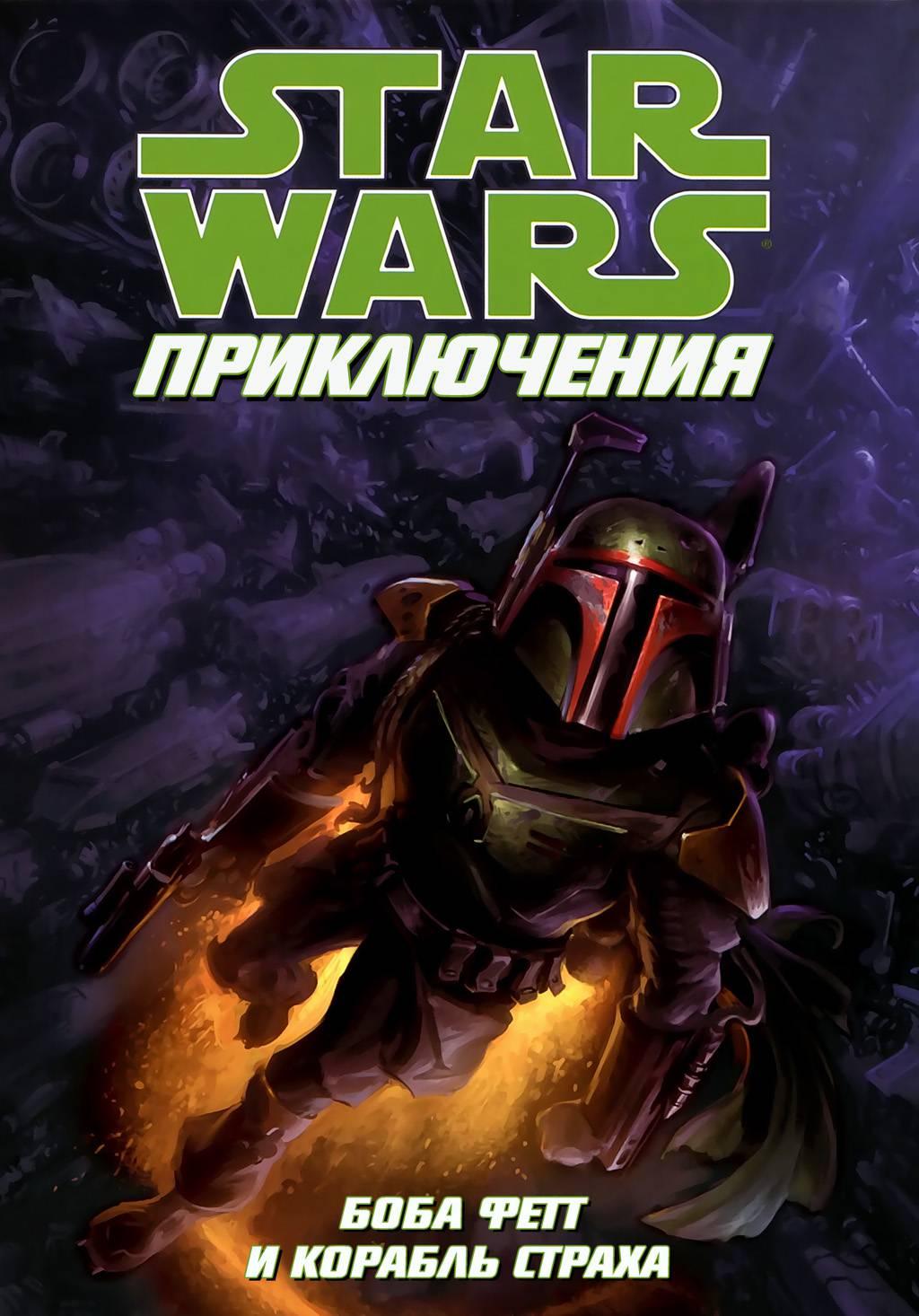 Звездные Войны Приключения: Боба Фетт и Корабль Страха онлайн