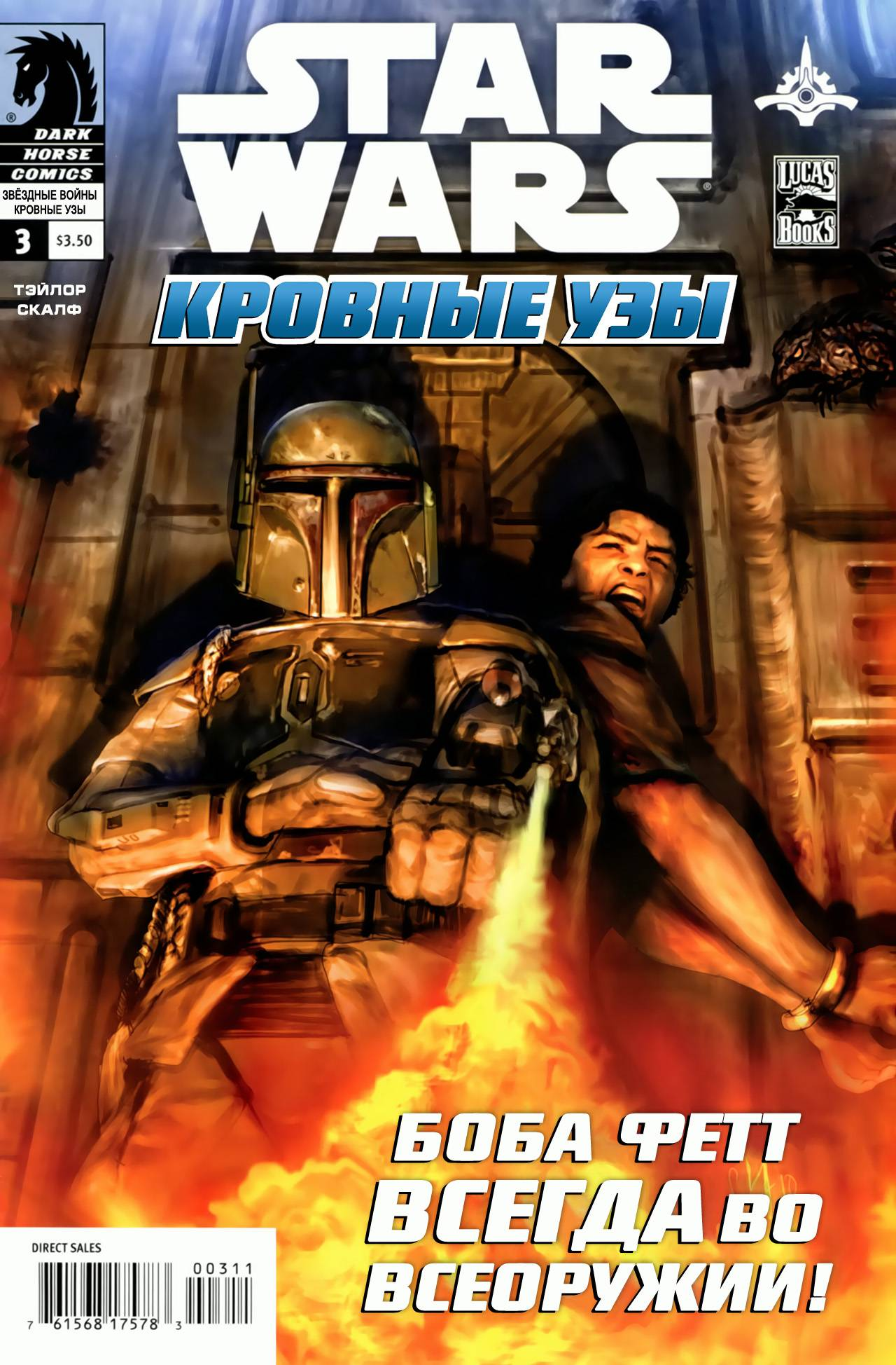 Звездные Войны: Кровные Узы №3 онлайн