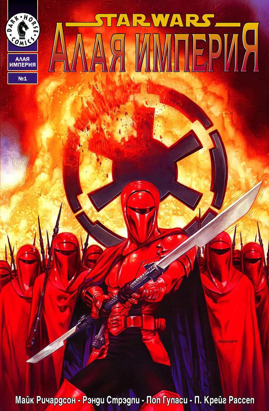 Звездные Войны: Алая Империя №1 онлайн