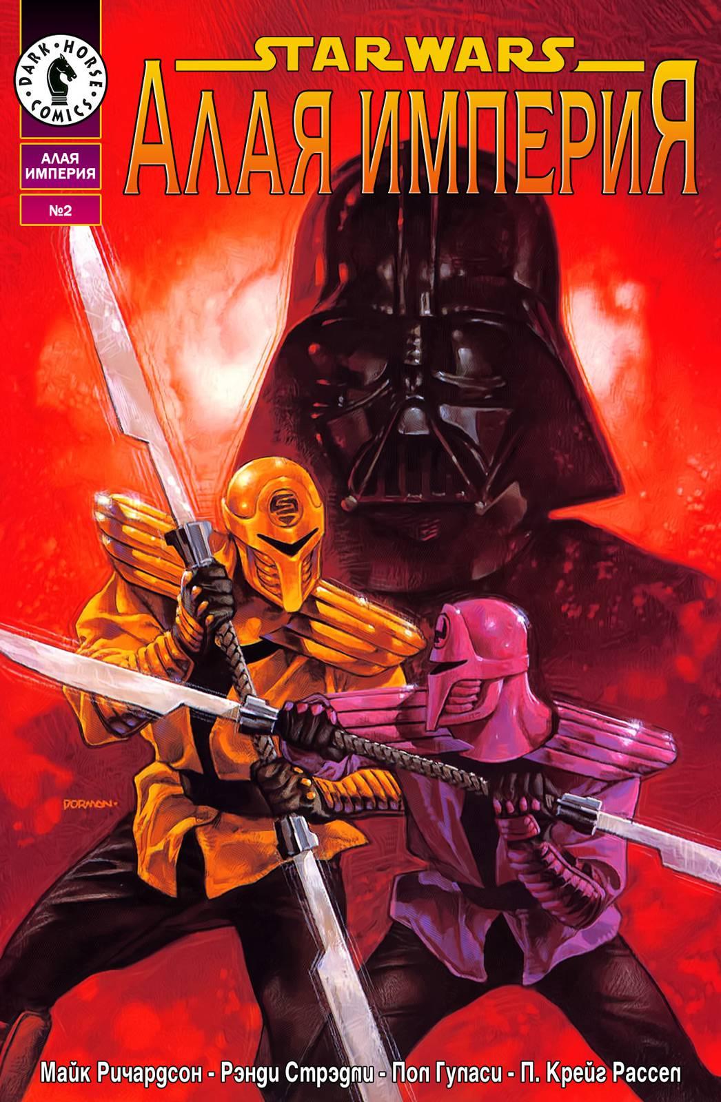 Звездные Войны: Алая Империя №2 онлайн