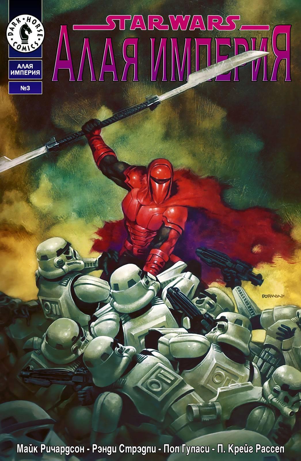 Звездные Войны: Алая Империя №3 онлайн