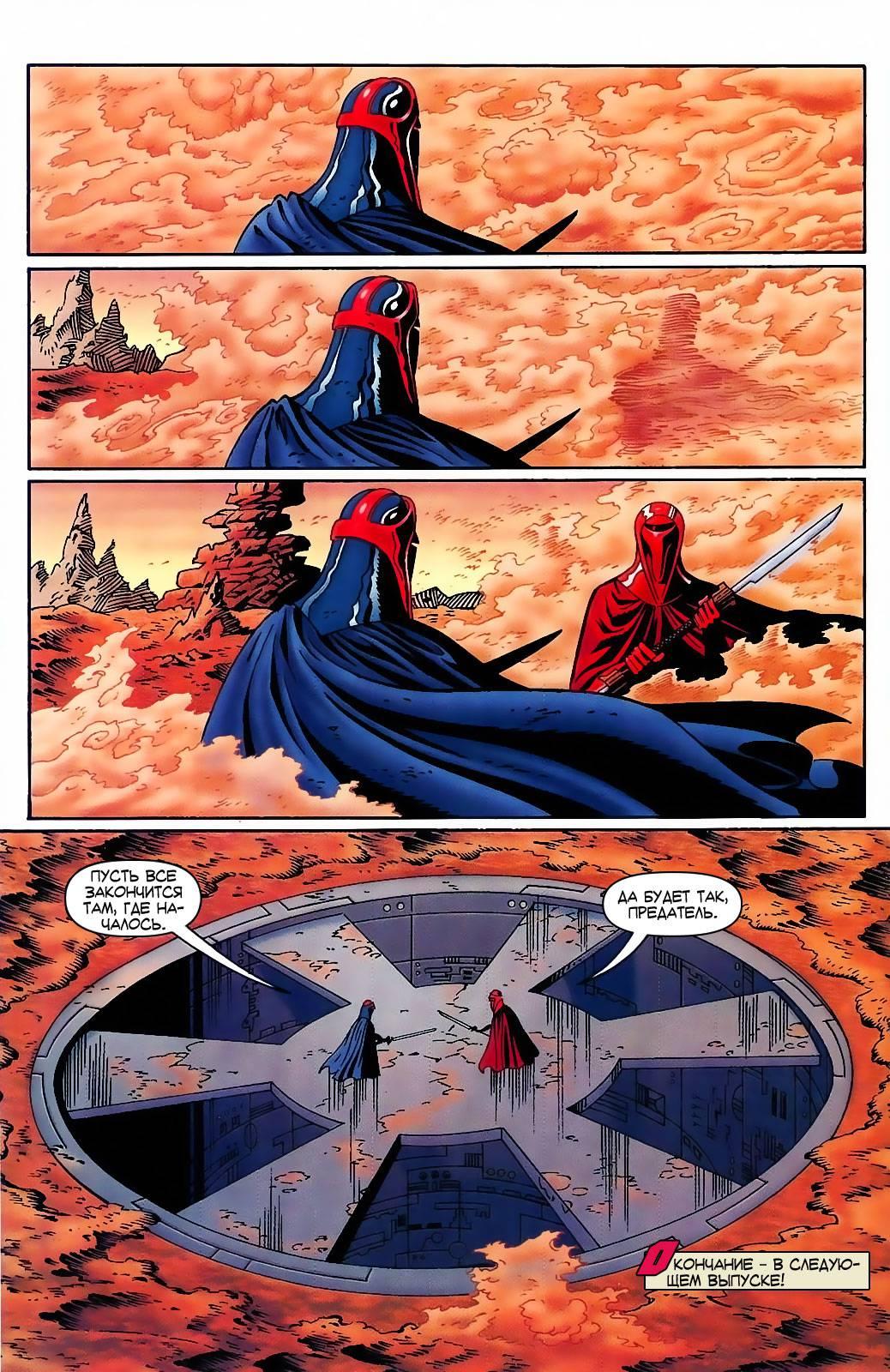 Звездные Войны: Алая Империя №5 онлайн