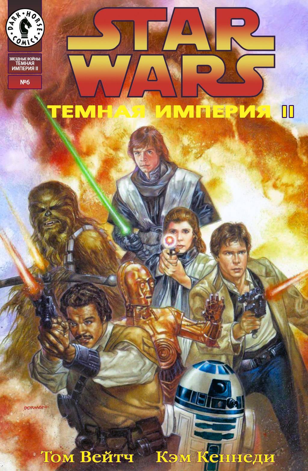 Звездные Войны: Темная Империя II №6 онлайн