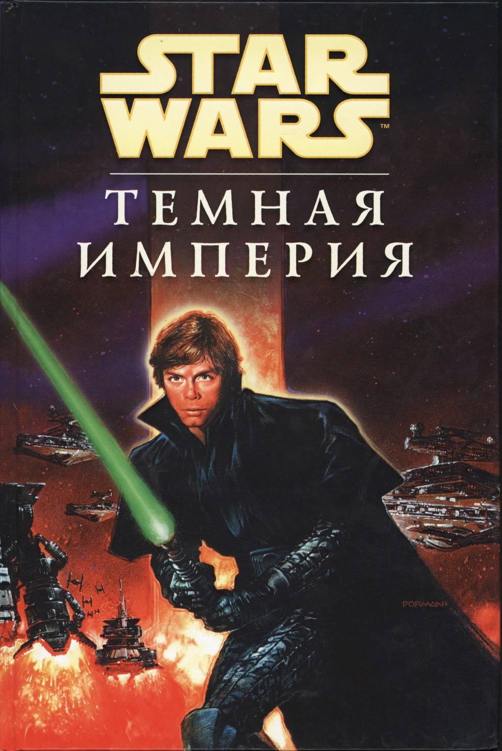 Степан васильченко роман читати