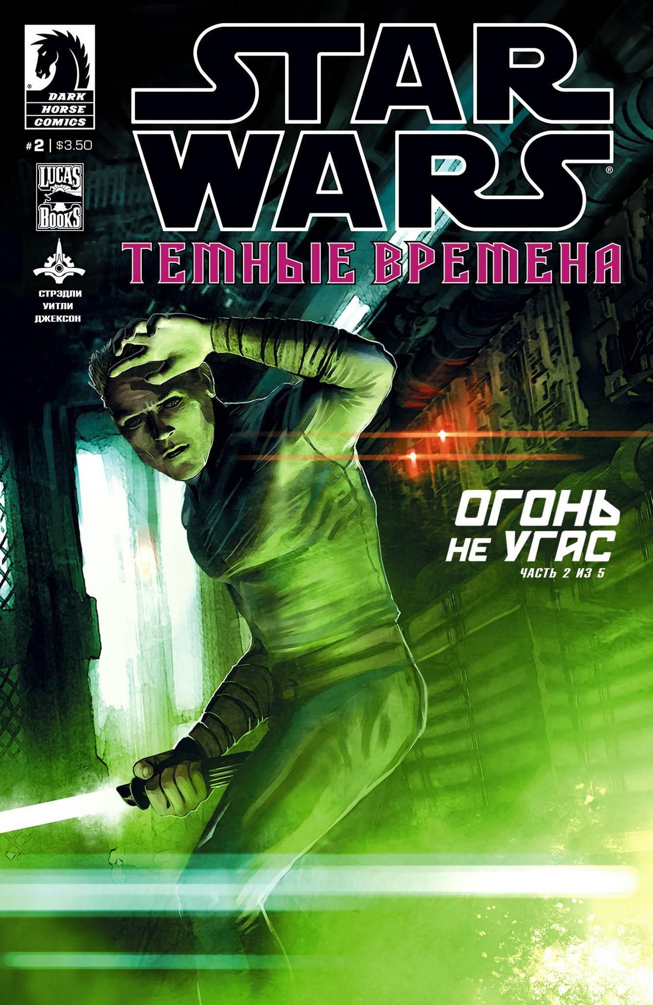 Звёздные войны: Темные Времена - Огонь Не Угас №2 онлайн