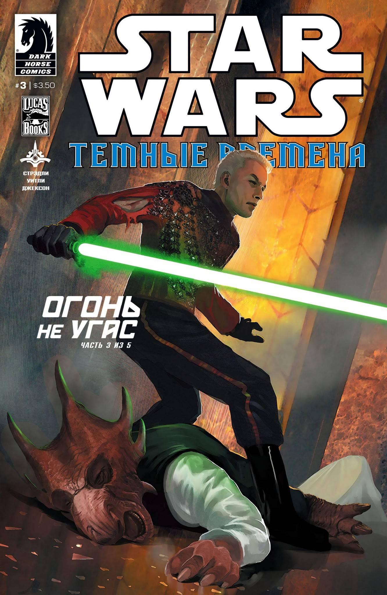 Звёздные войны: Темные Времена - Огонь Не Угас №3 онлайн