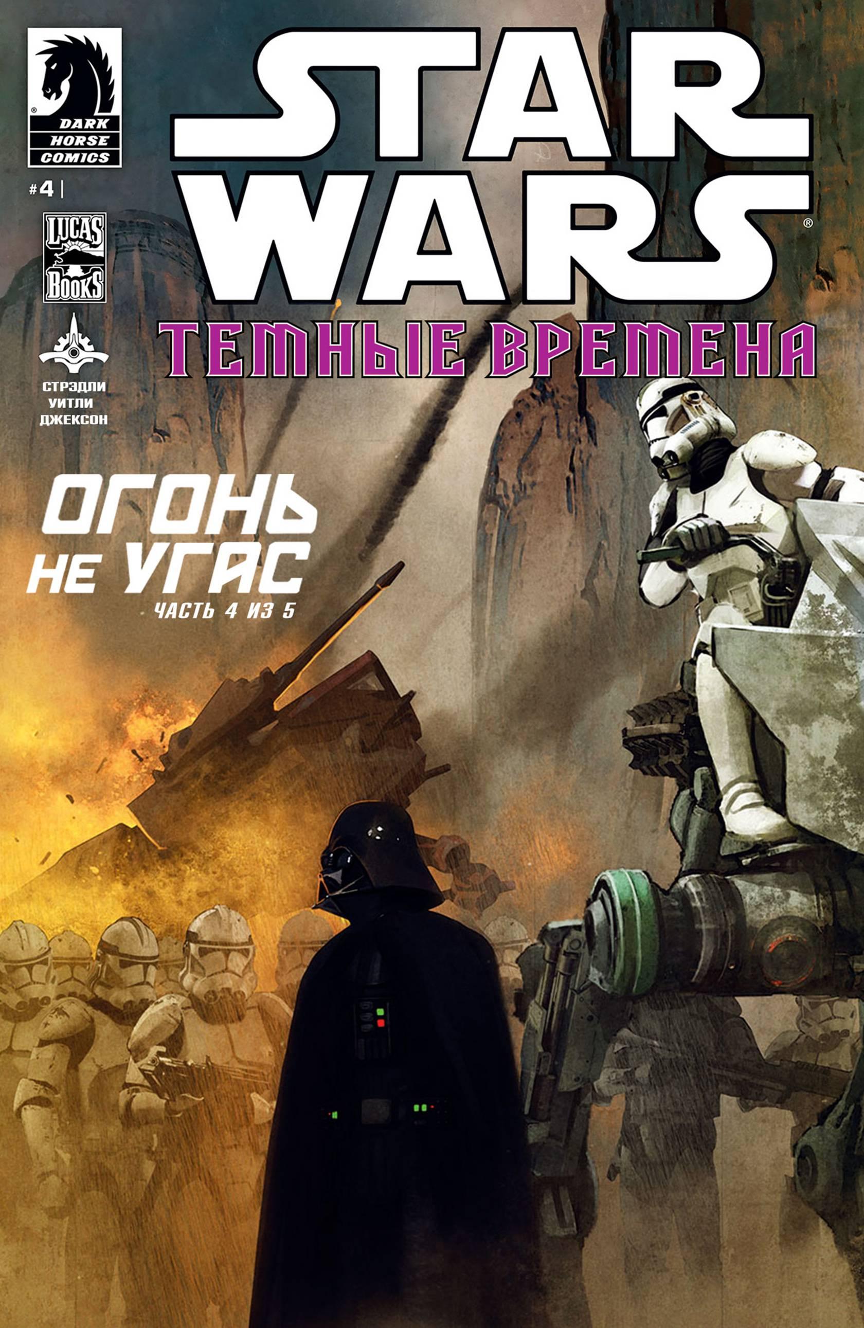 Звёздные войны: Темные Времена - Огонь Не Угас №4 онлайн
