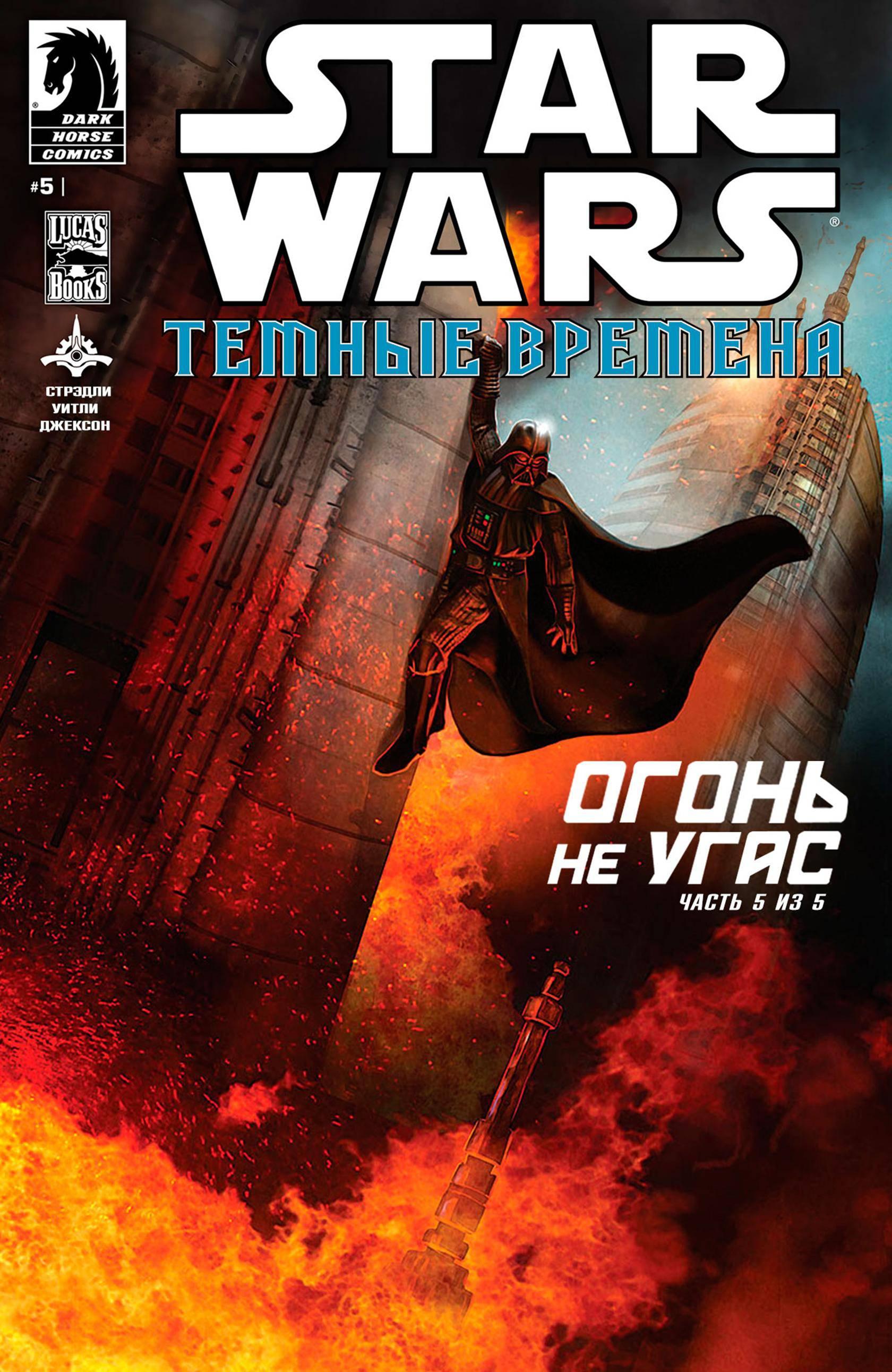 Звёздные войны: Темные Времена - Огонь Не Угас №5 онлайн