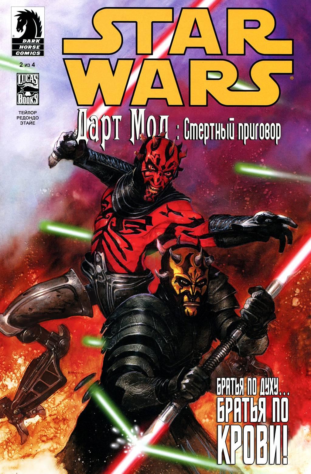 Звездные Войны: Дарт Мол - Смертный Приговор №2 онлайн